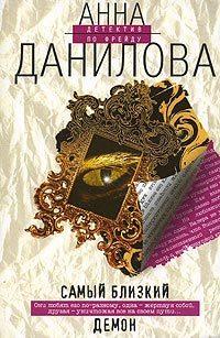 Анна Данилова Самый близкий демон