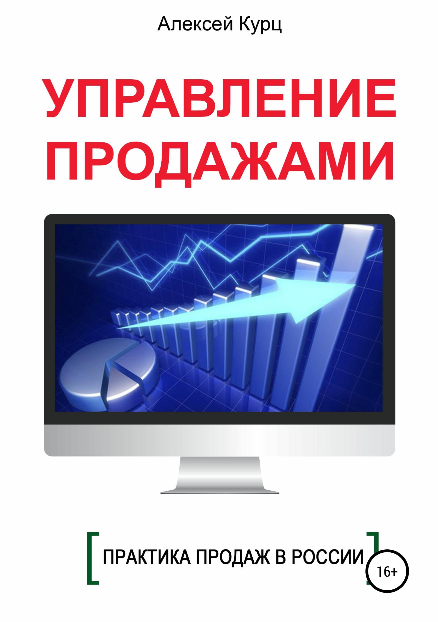 Обложка книги. Автор - Алексей Курц