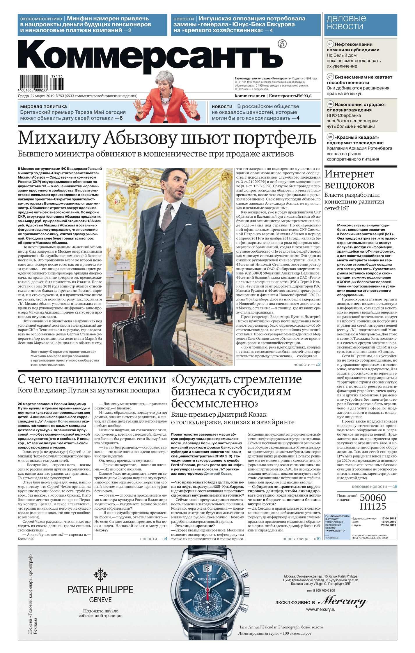 цена на Редакция газеты Коммерсантъ (понедельник-пятница) Коммерсантъ (понедельник-пятница) 53-2019