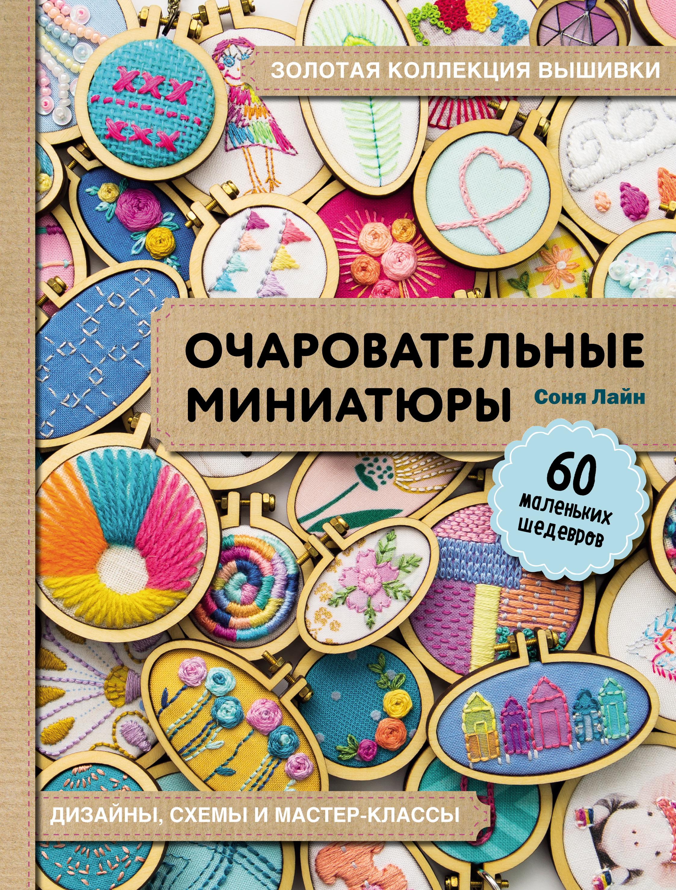 цена на Соня Лайн Золотая коллекция вышивки. Очаровательные миниатюры. 60 маленьких шедевров
