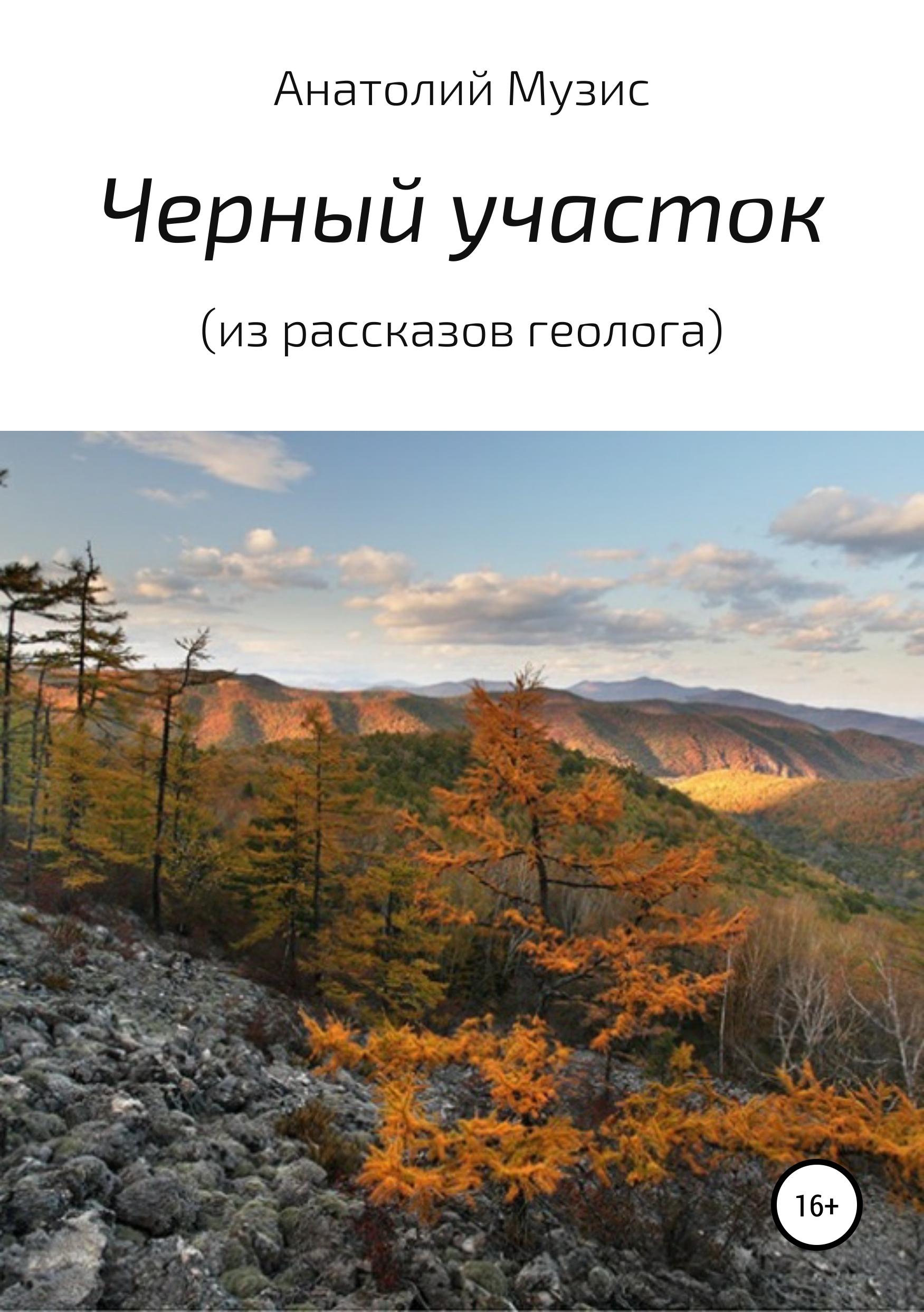Обложка «Черный участок (из рассказов геолога)»