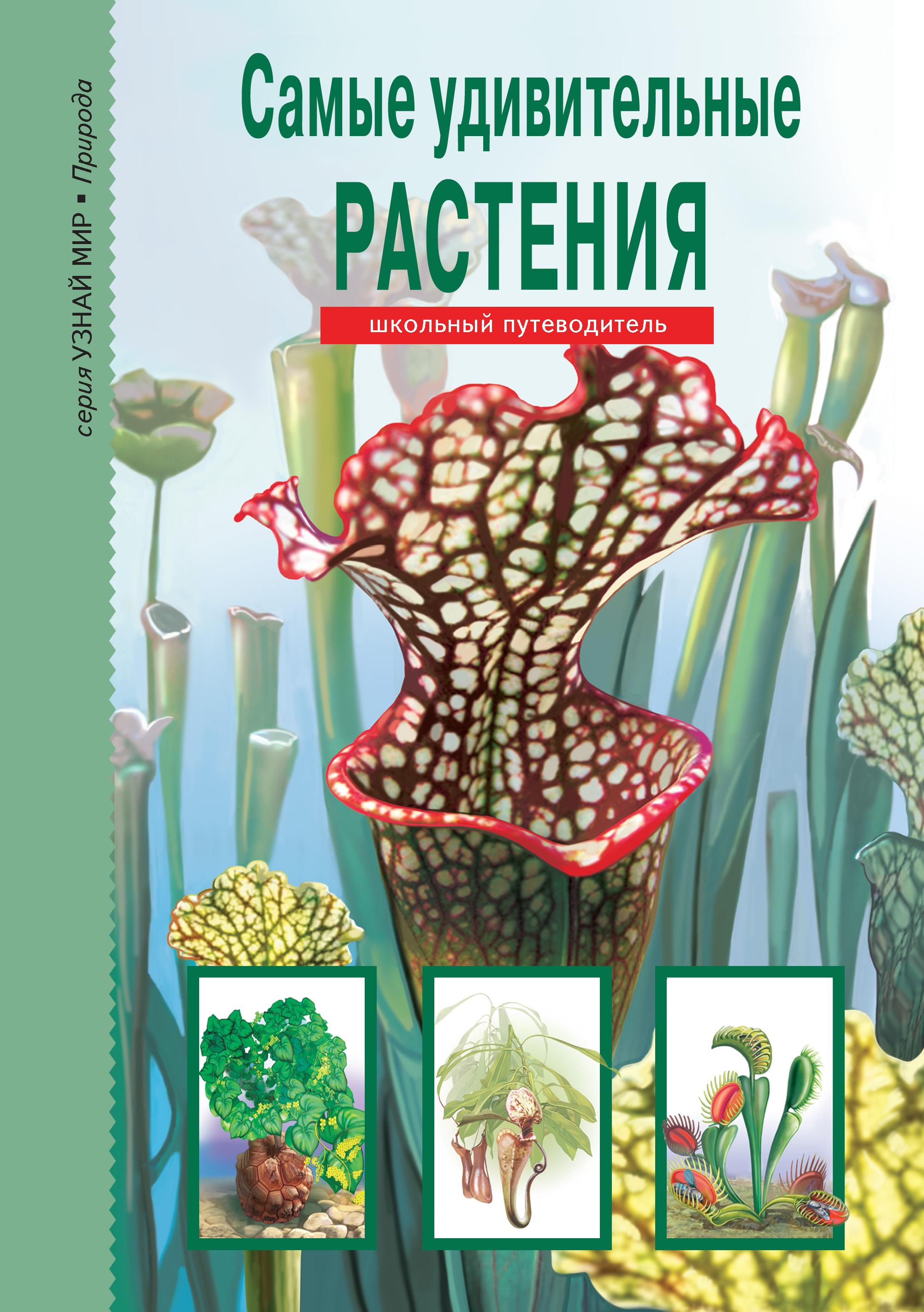 Сергей Афонькин Самые удивительные растения афонькин с ядовитые растения и животные