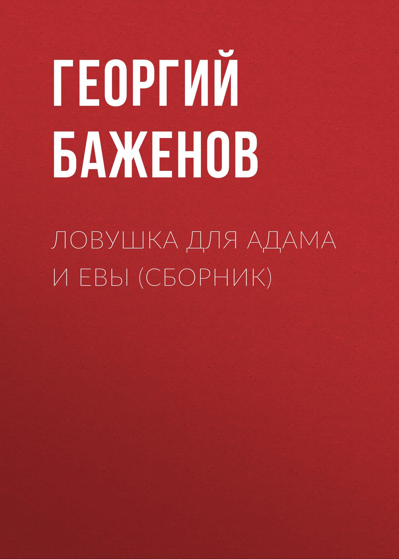 Георгий Баженов Ловушка для Адама и Евы (сборник) баженов георгий похищение любви