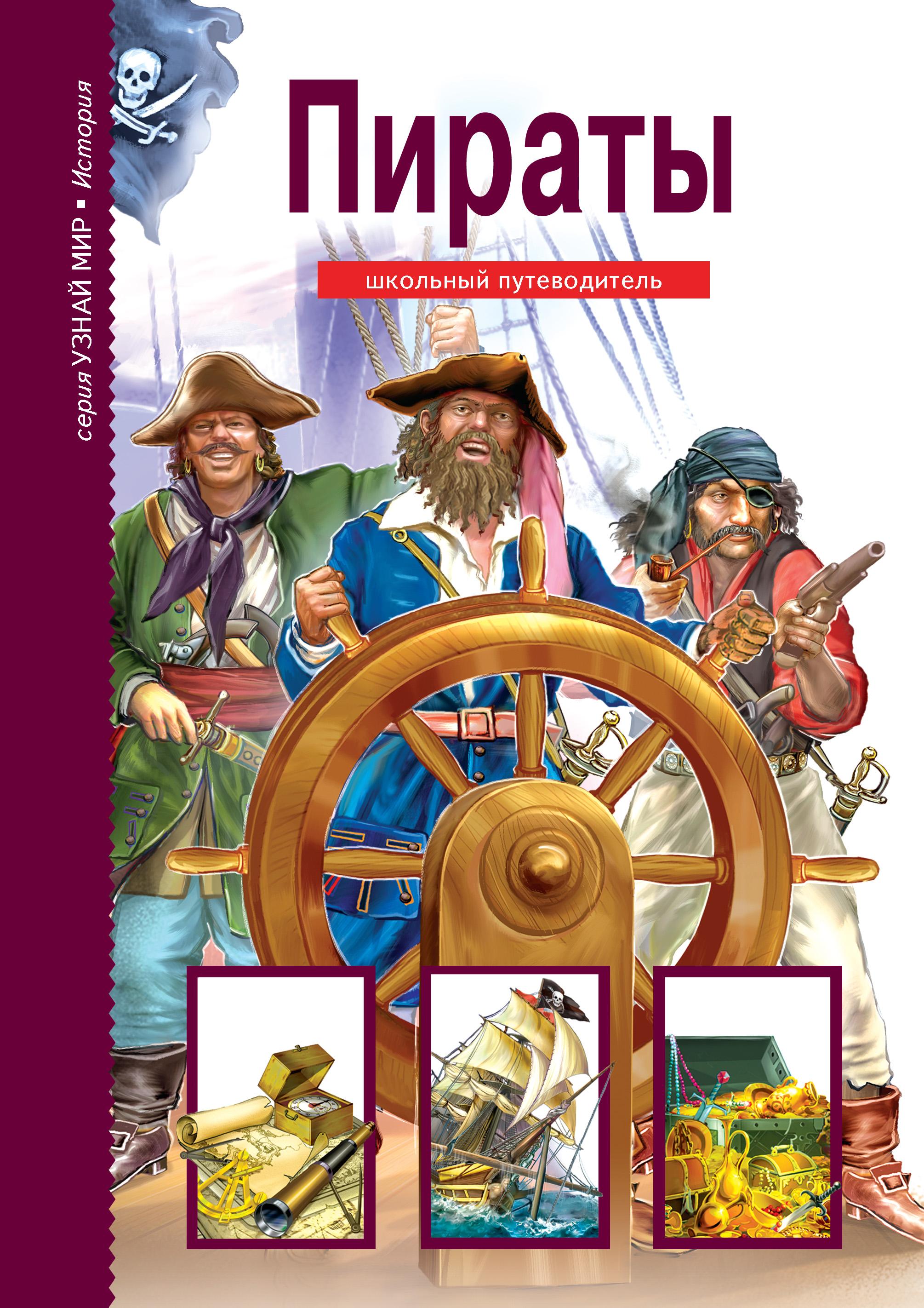 Григорий Крылов Пираты крылов григорий александрович пираты