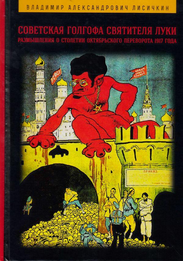 Советская Голгофа Святителя Луки. Размышления о столетии Октябрьского переворота 1917 года