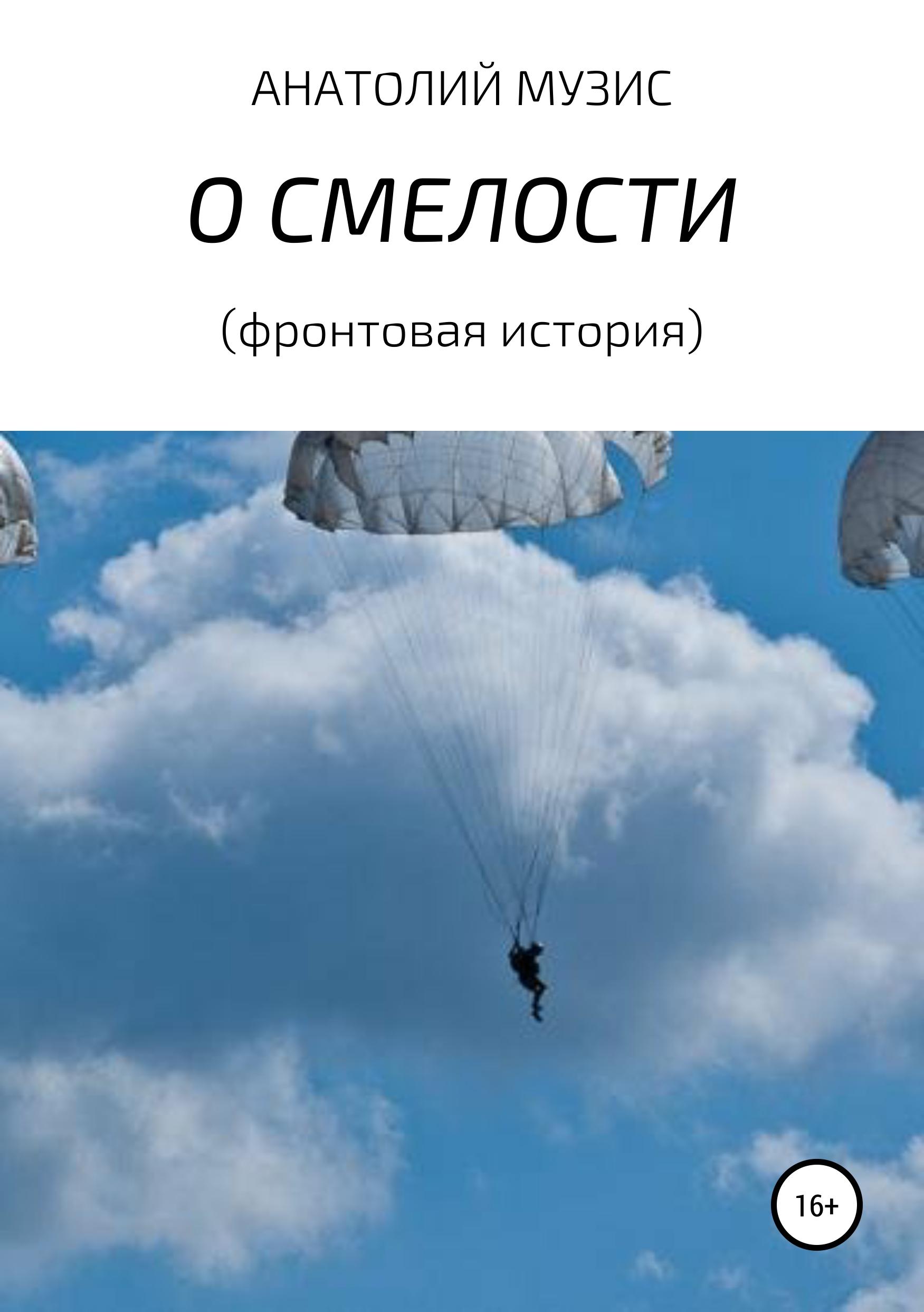 Обложка «О смелости (фронтовая история)»