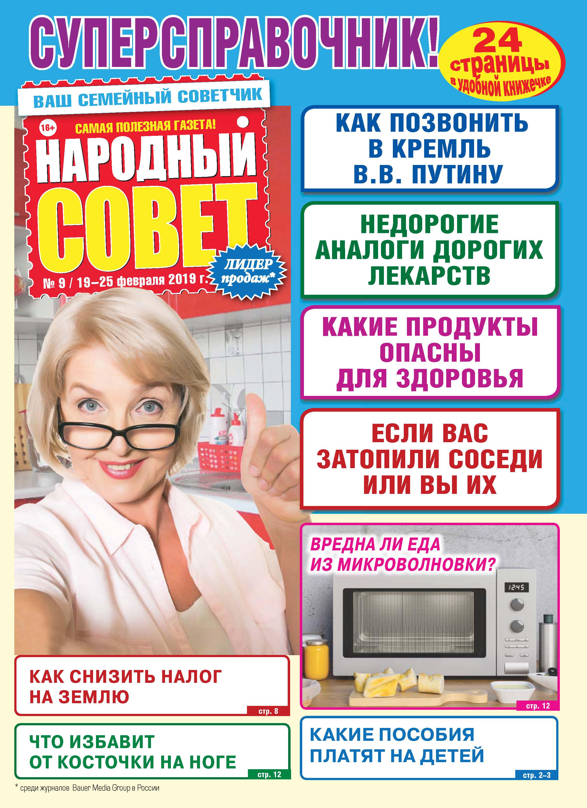 Народный совет № 09/2019