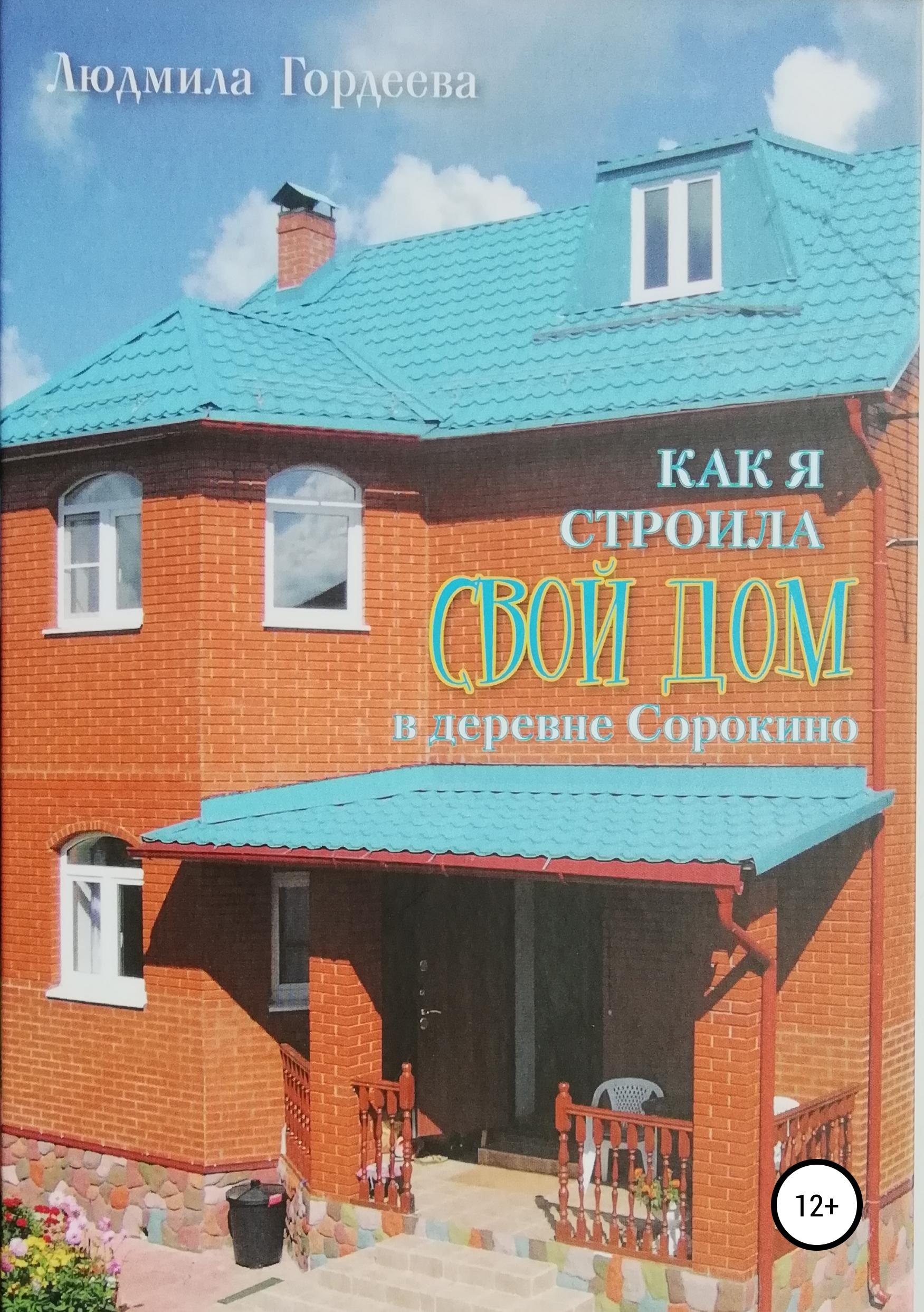 Обложка книги. Автор - Людмила Гордеева
