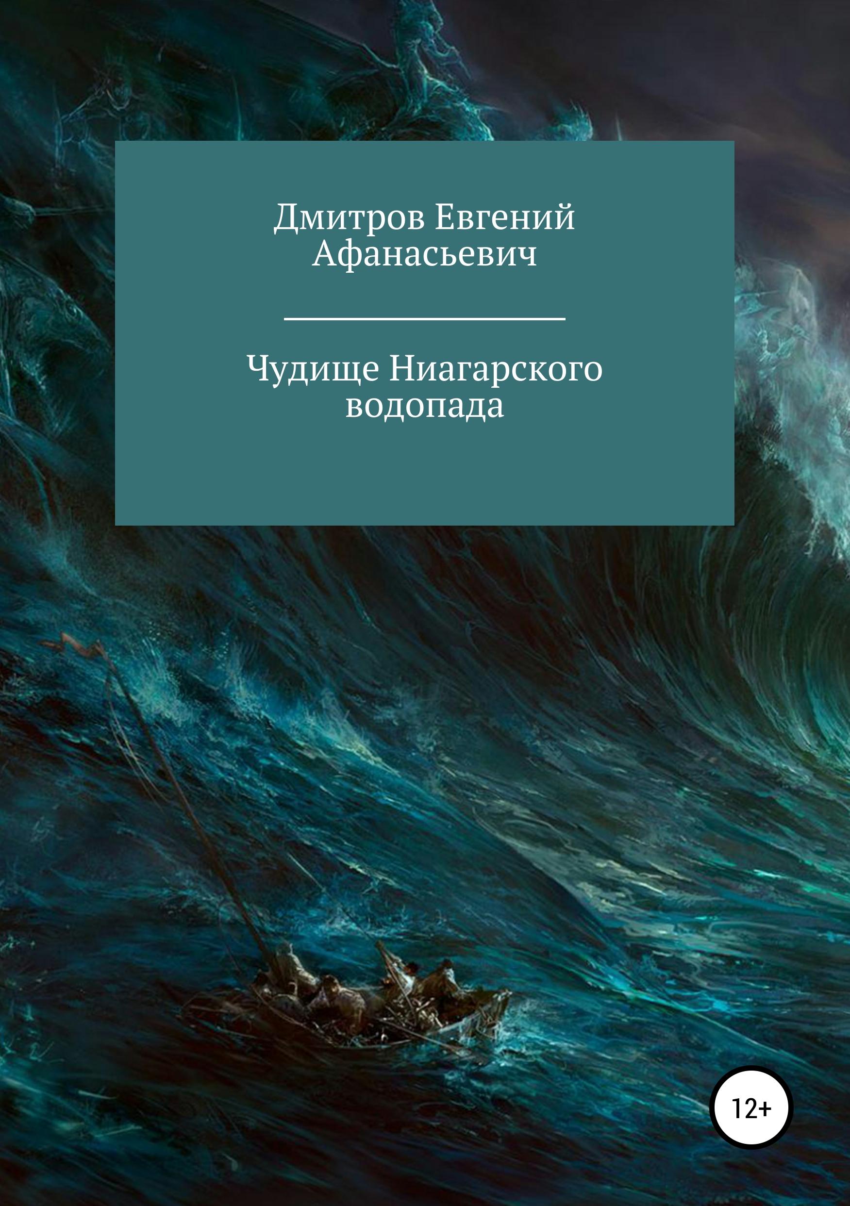Евгений Афанасьевич Дмитров Чудище Ниагарского водопада