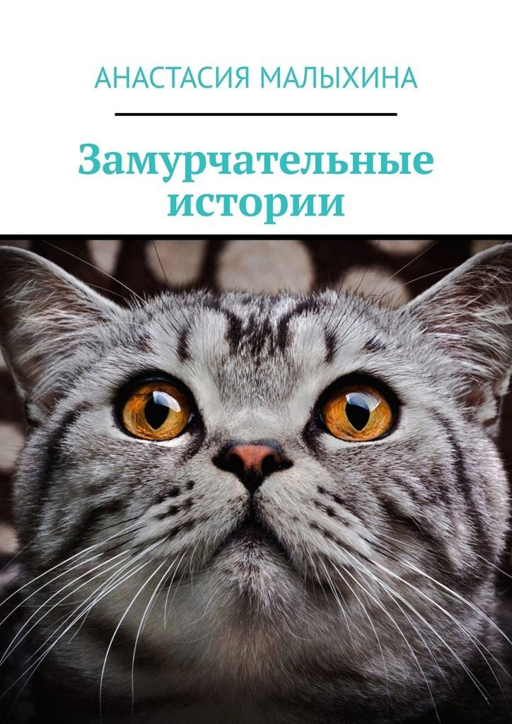 Анастасия Малыхина Замурчательные истории анастасия малыхина замурчательные истории