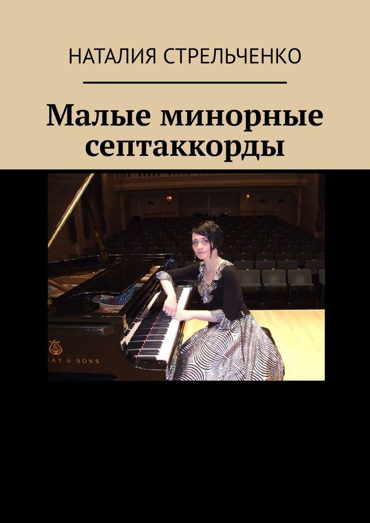 Наталия Стрельченко Малые минорные септаккорды зейфман наталия виловна еще одна жизнь