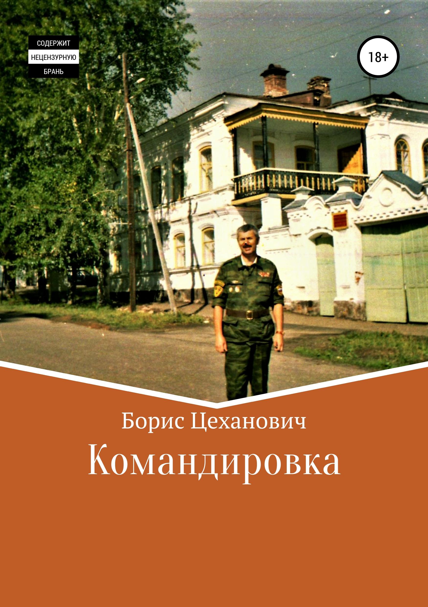 Фото - Борис Цеханович Командировка арман номад малый бизнес в лихие 90 е в