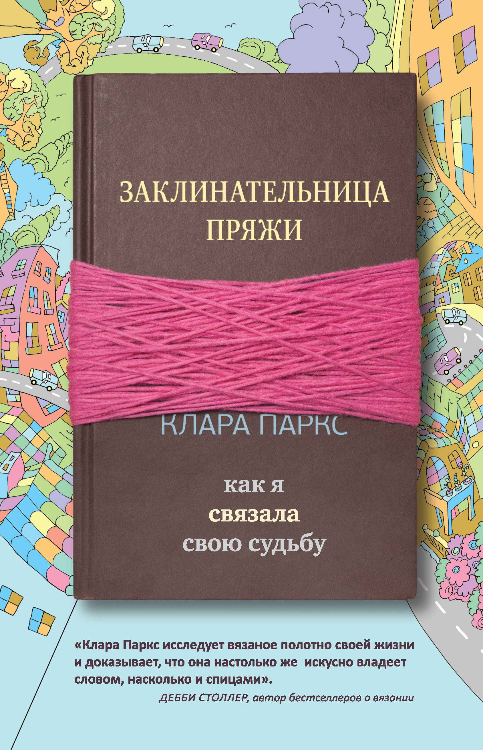 Обложка книги Заклинательница пряжи. Как я связала свою судьбу