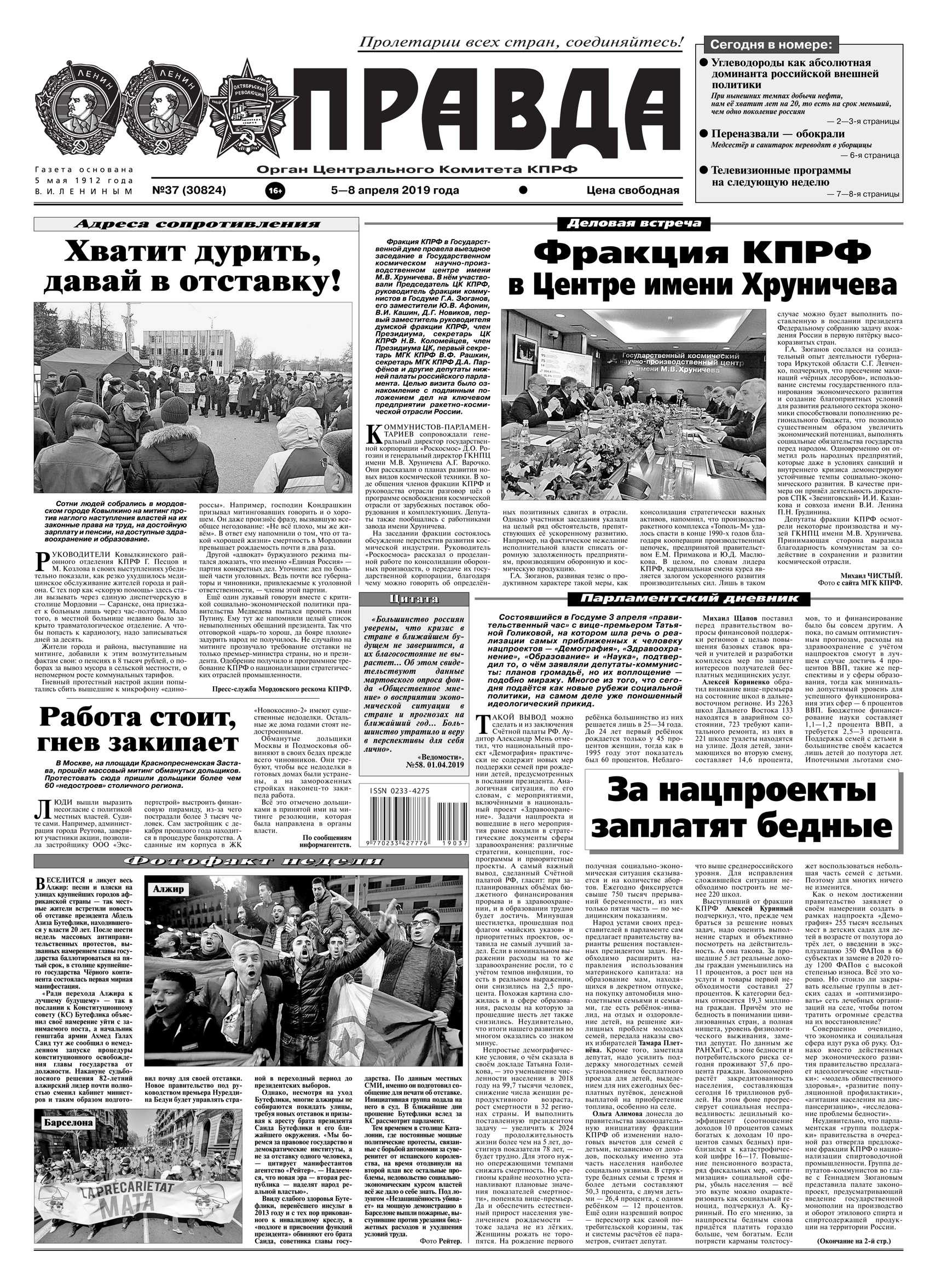 Правда 37-2019