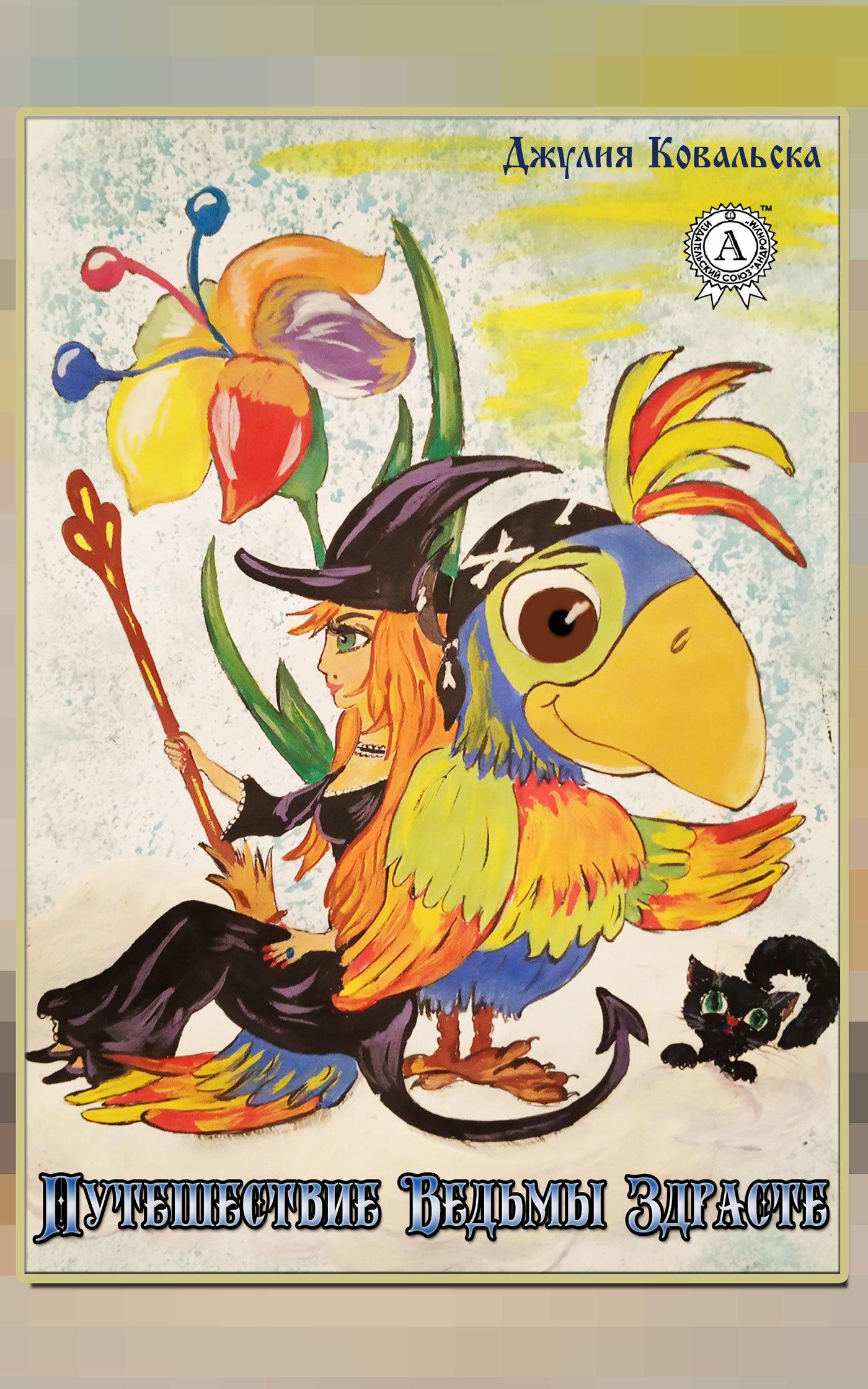 Джулия Ковальска Путешествие ведьмы Здрасте слипенчук в путешествие в пустое место поэма сказка для взрослых cd