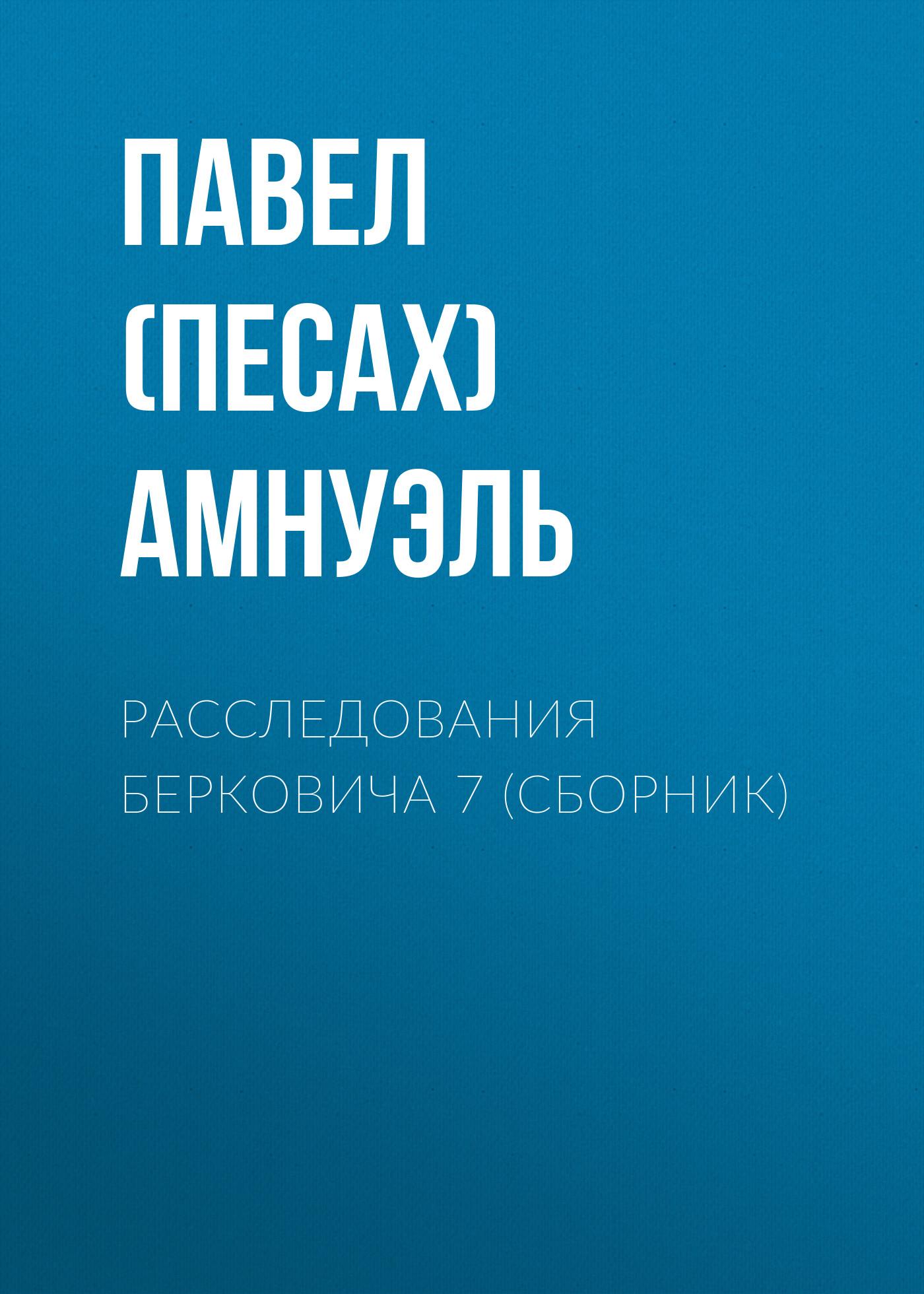 rassledovaniya berkovicha 7 sbornik