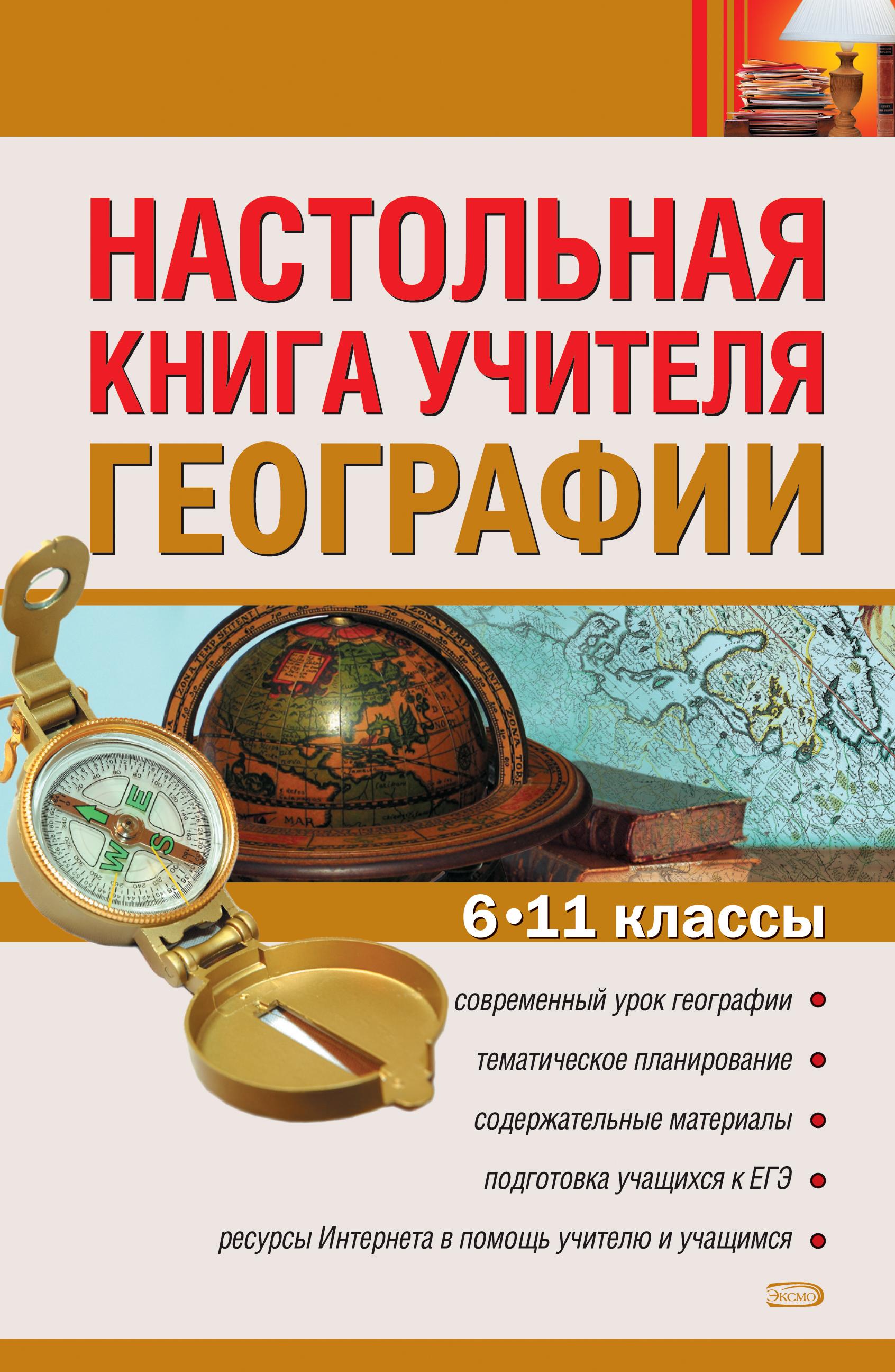 Н. Н. Петрова Настольная книга учителя географии. 6–11 классы