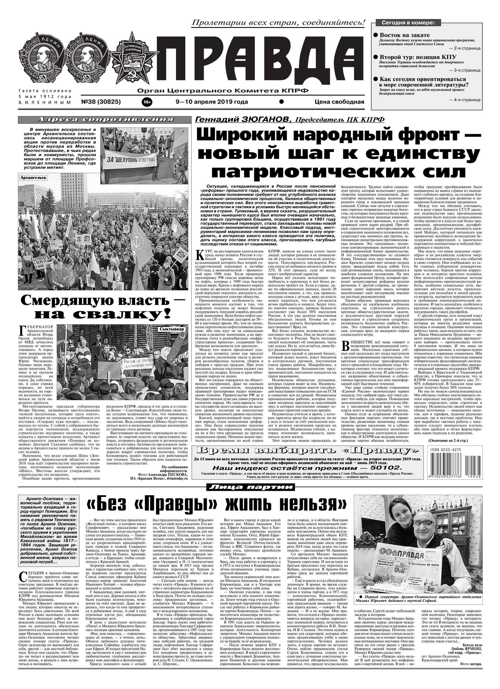 Правда 38-2019