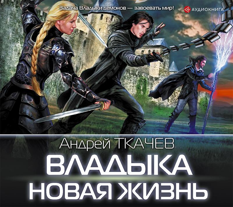 Андрей Ткачев Владыка. Новая жизнь