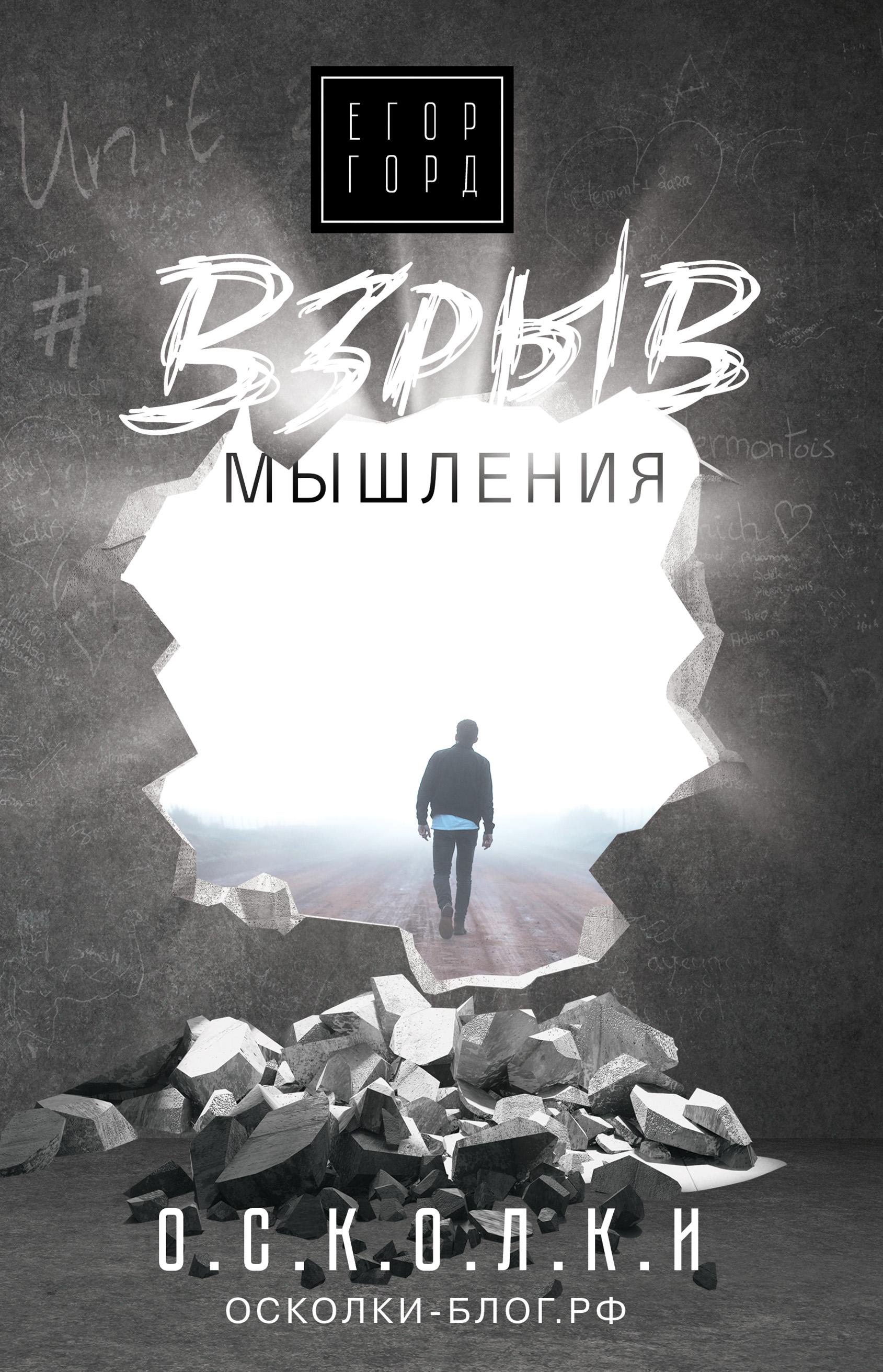 Обложка книги Взрыв мышления