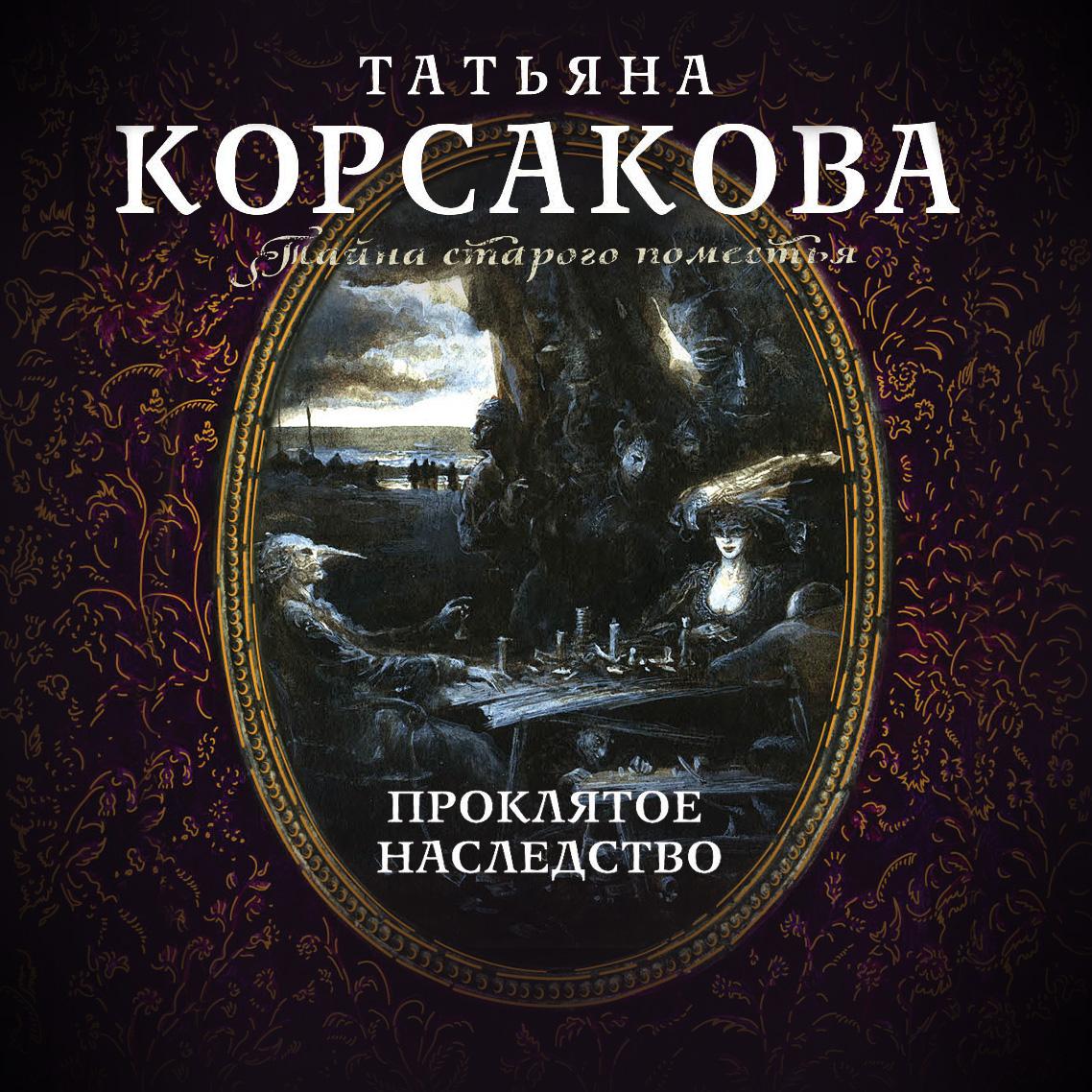 Татьяна Корсакова Проклятое наследство корсакова т проклятое наследство