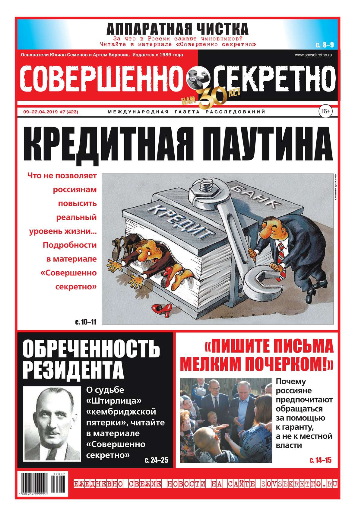 цены на Редакция газеты Совершенно Секретно Совершенно Секретно 07-2019  в интернет-магазинах