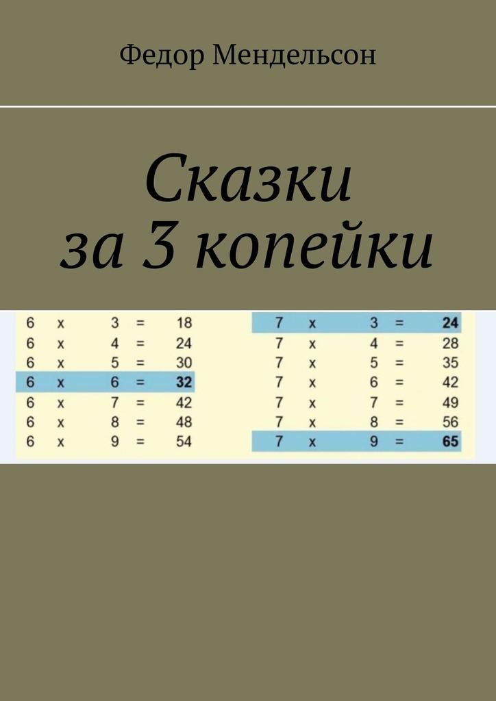 Федор Мендельсон Сказки за3копейки аптечная косметика за копейки