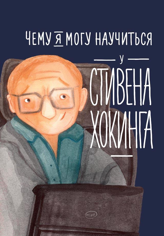 Обложка книги Чему я могу научиться у Стивена Хокинга