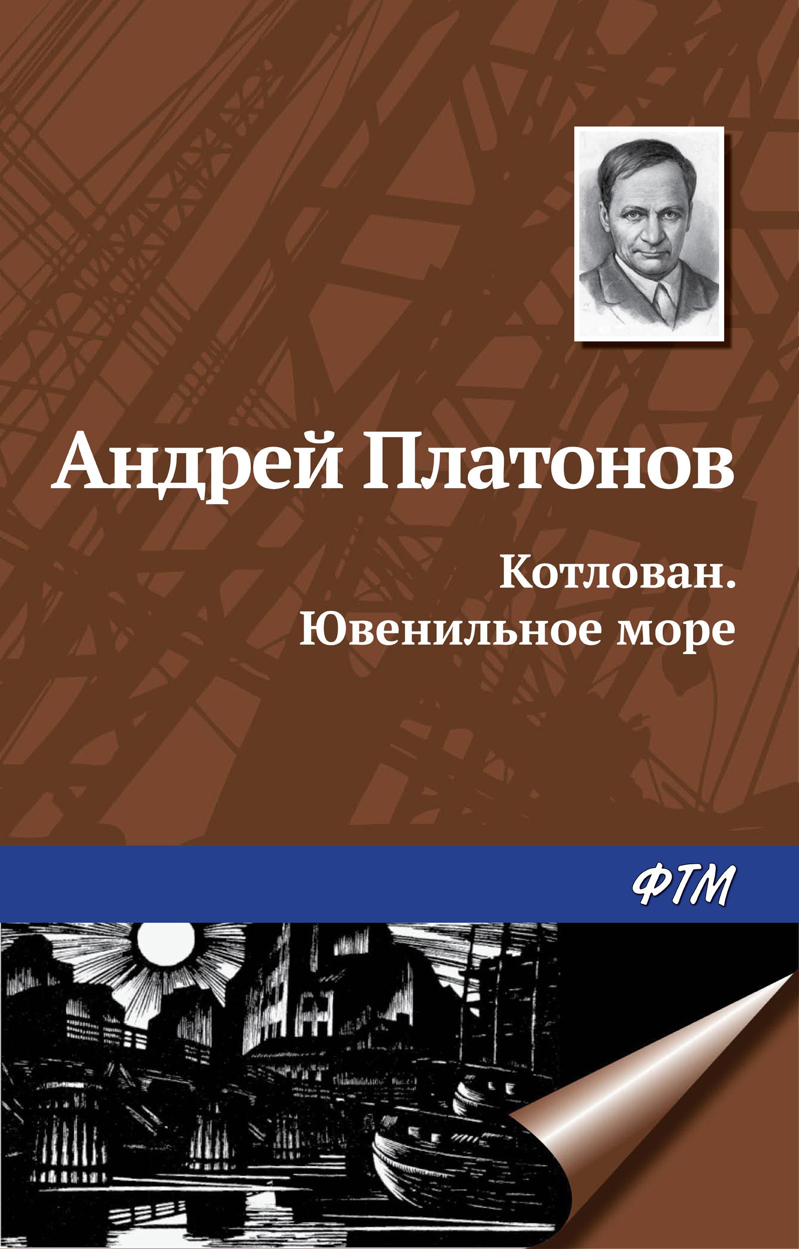 Андрей Платонов Котлован. Ювенильное море андрей платонов котлован ювенильное море