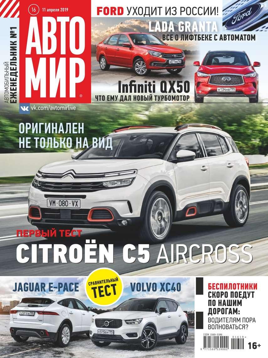 Фото - Редакция журнала Автомир Автомир 16-2019 авто