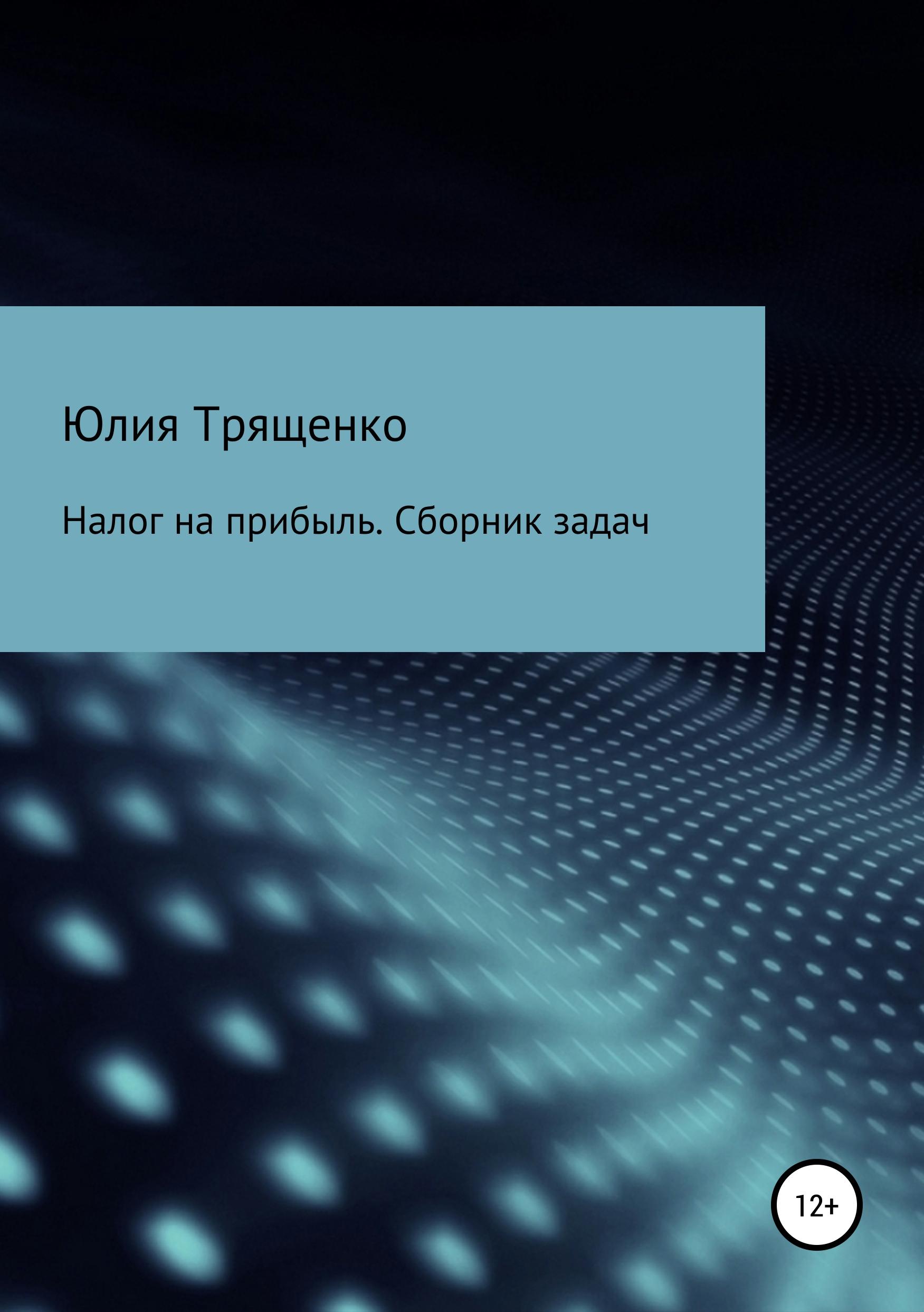 Обложка книги Налог на прибыль. Сборник задач