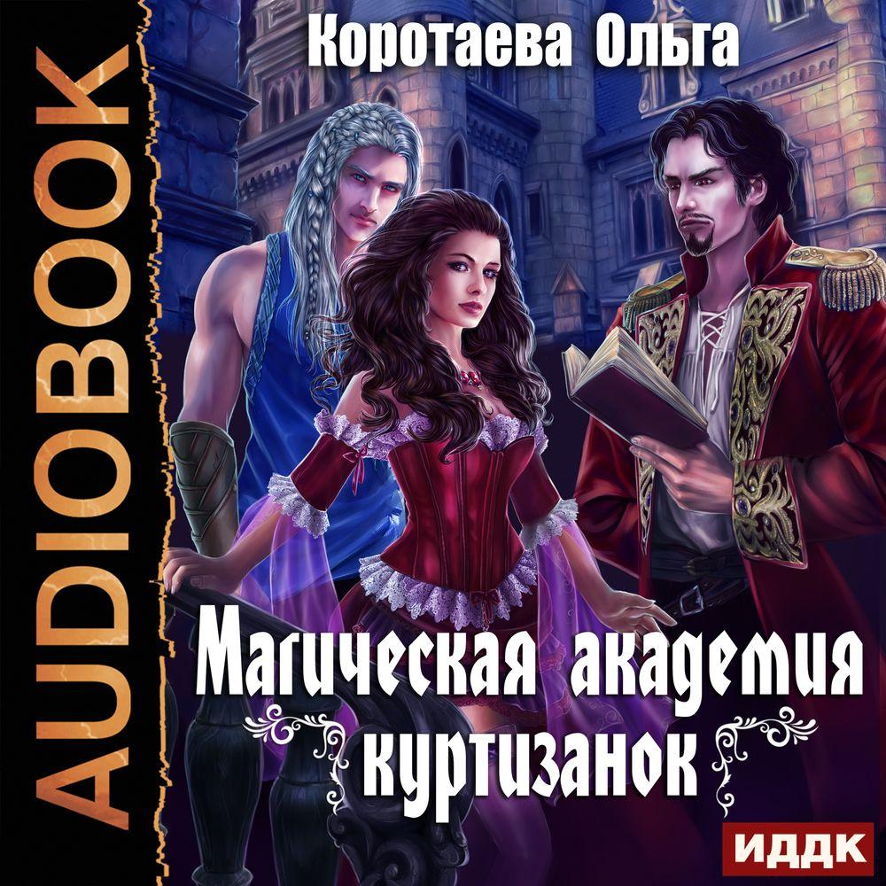 Ольга Коротаева Магическая академия куртизанок ольга коротаева стая