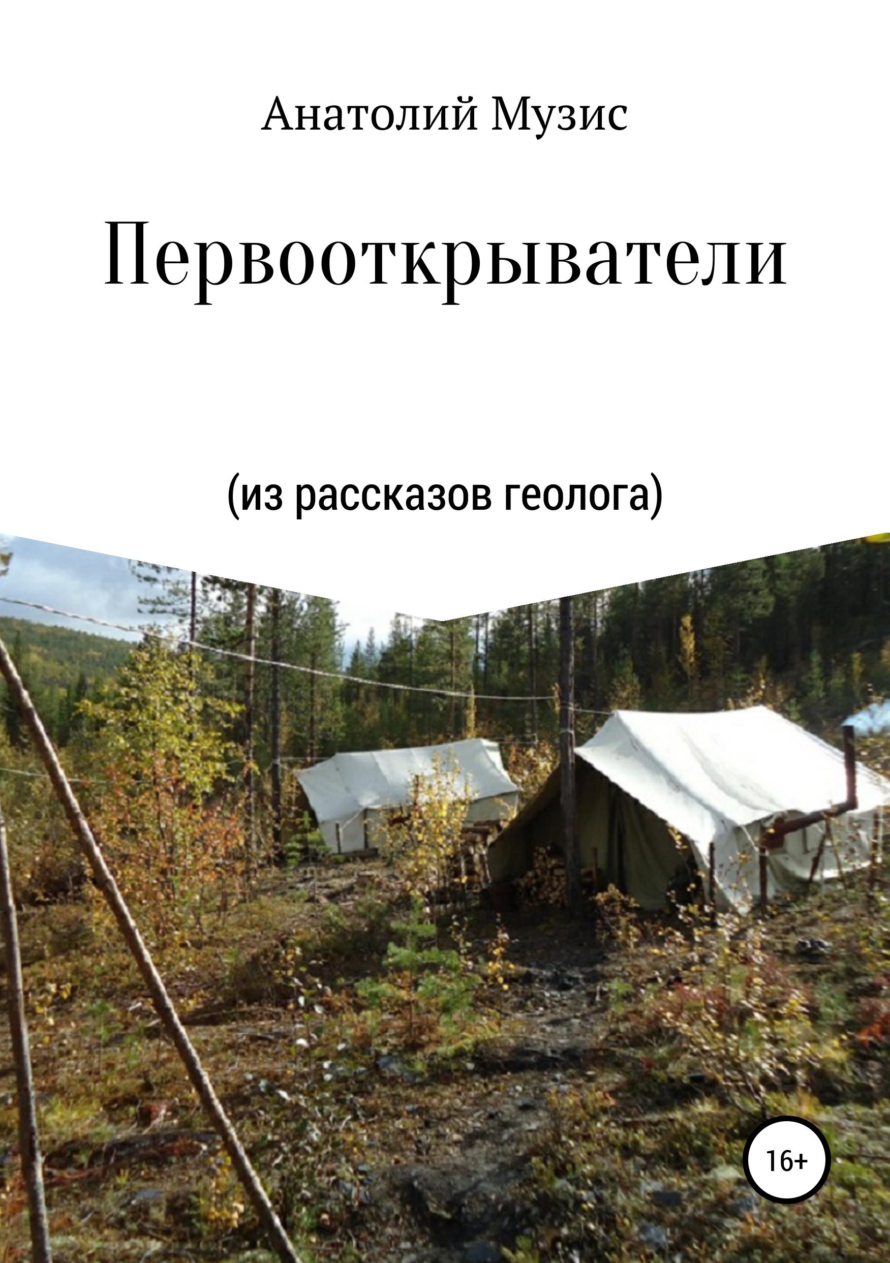 Обложка «Первооткрыватели (из рассказов геолога)»