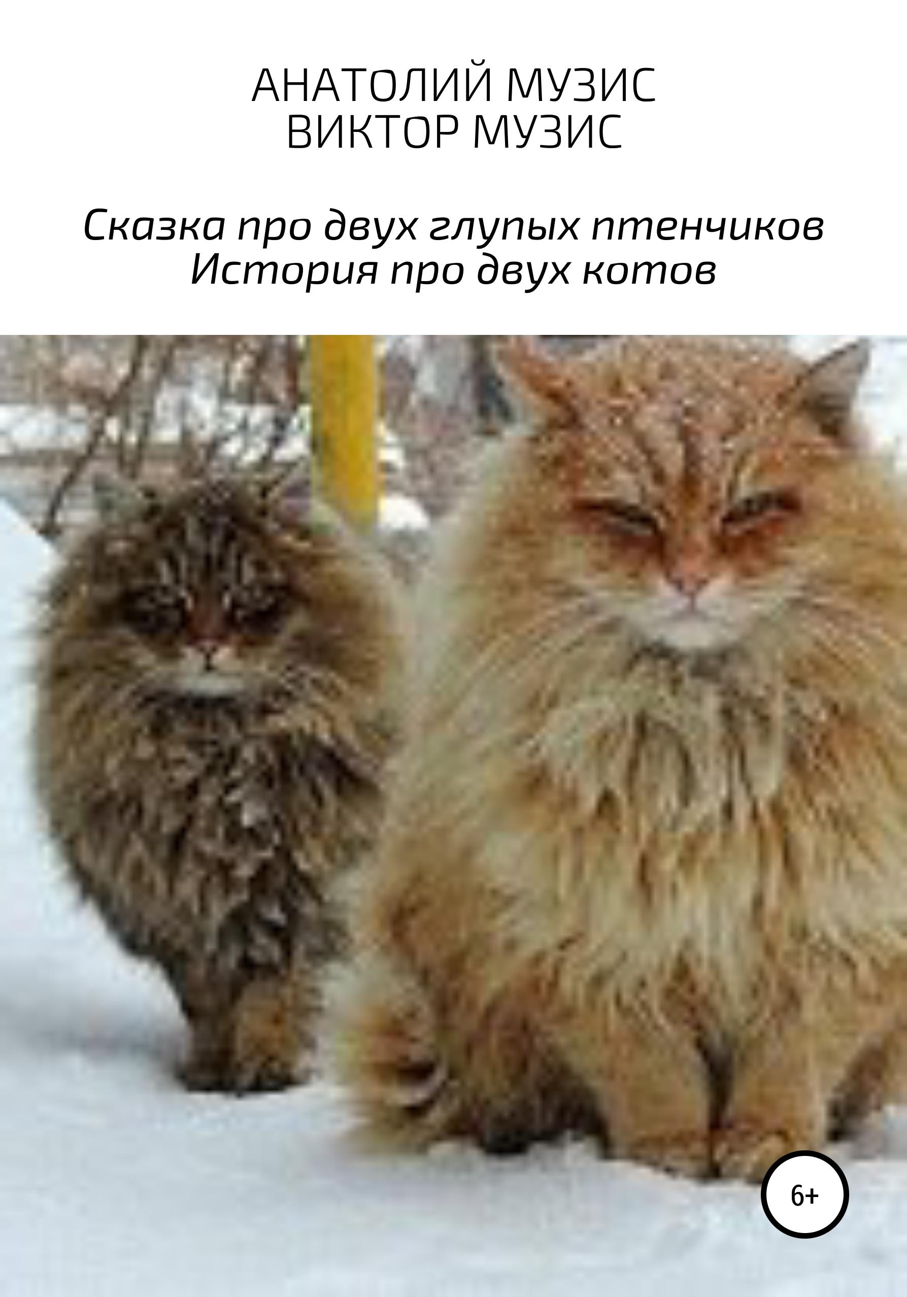 Обложка «Сказка про двух глупых птенчиков и история про двух котов»