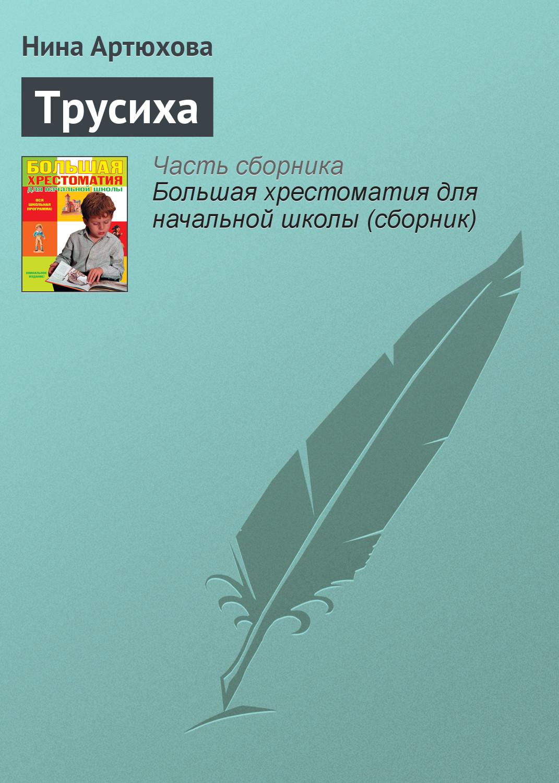 Нина Артюхова Трусиха гусениц для нивы