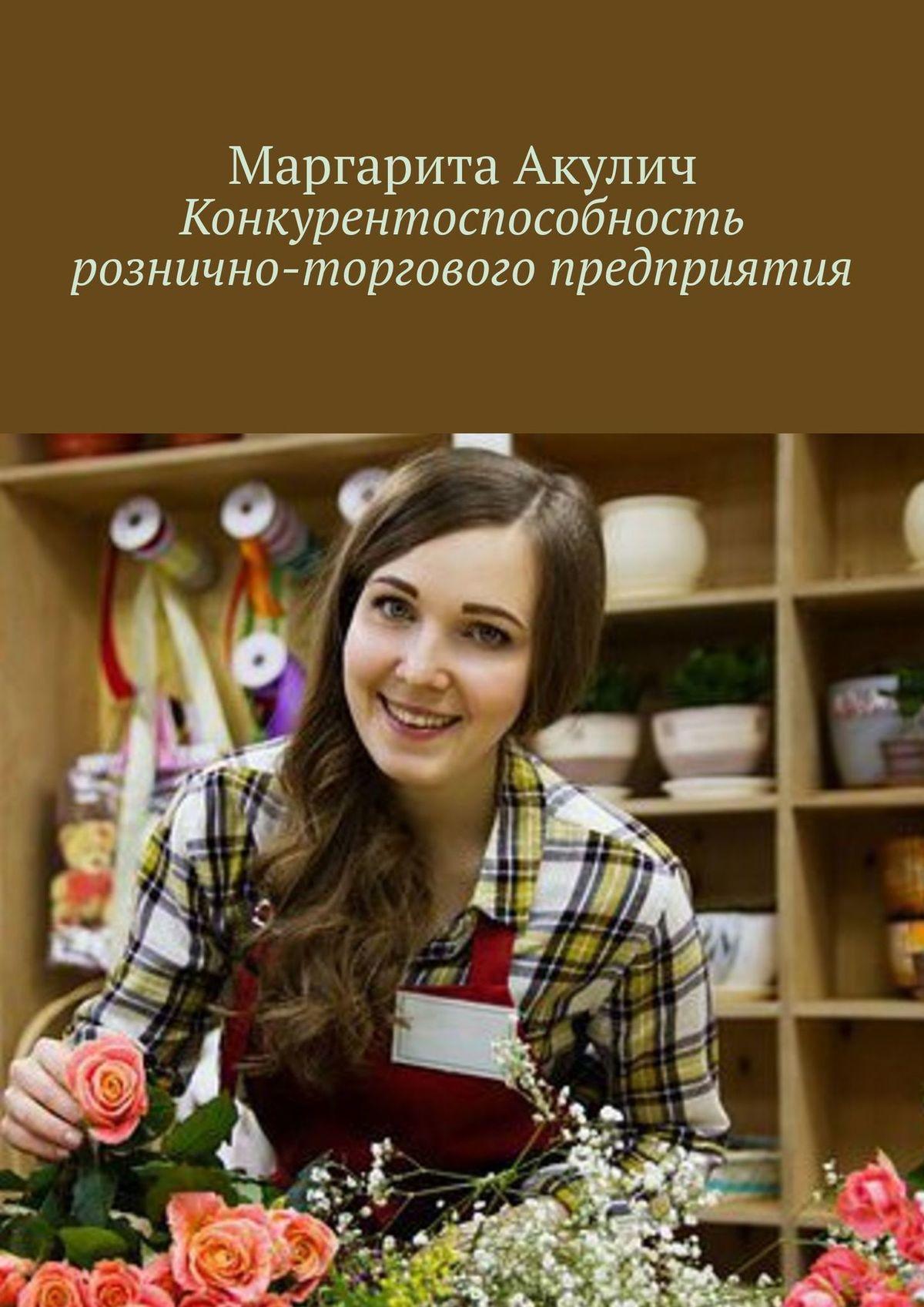 Маргарита Акулич. Конкурентоспособность рознично-торгового предприятия