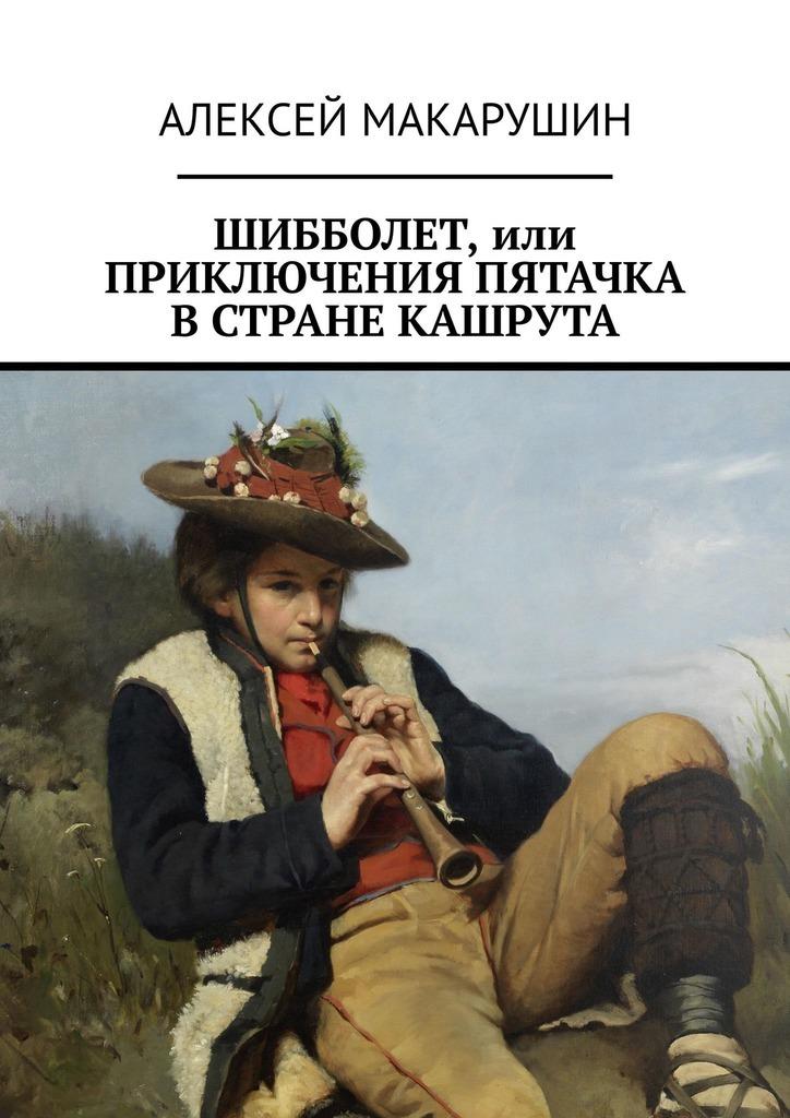 Алексей Макарушин. Шибболет, илиПриключения Пятачка встране Кашрута