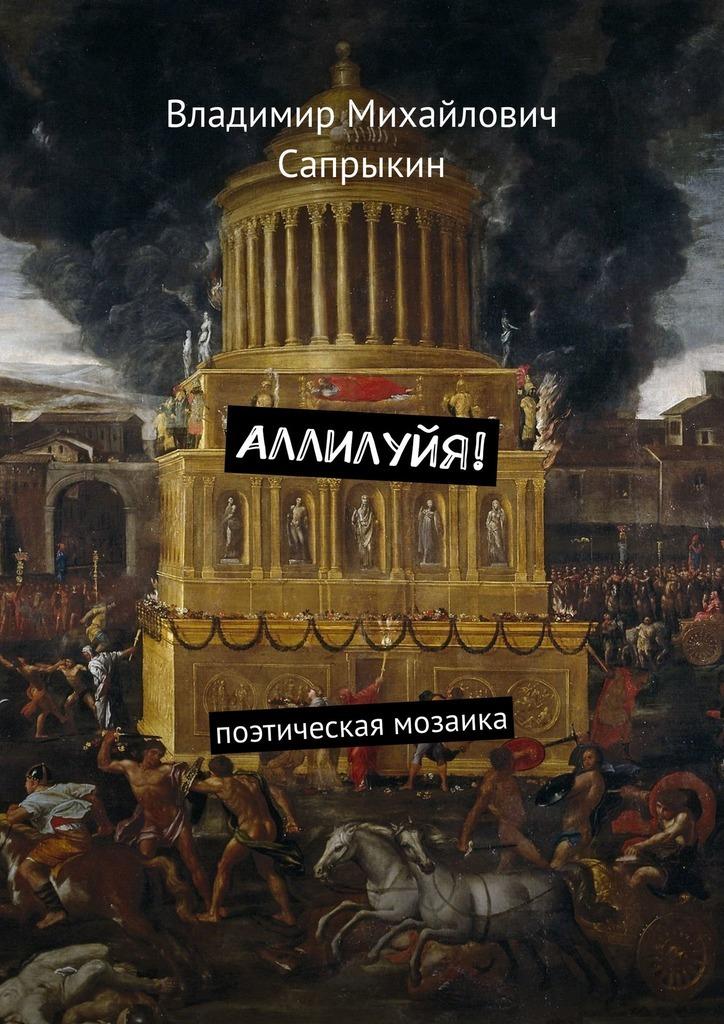 Владимир Сапрыкин. Аллилуйя! Поэтическая мозаика