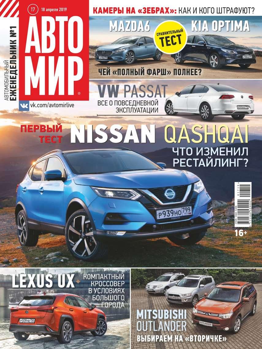 Фото - Редакция журнала Автомир Автомир 17-2019 авто