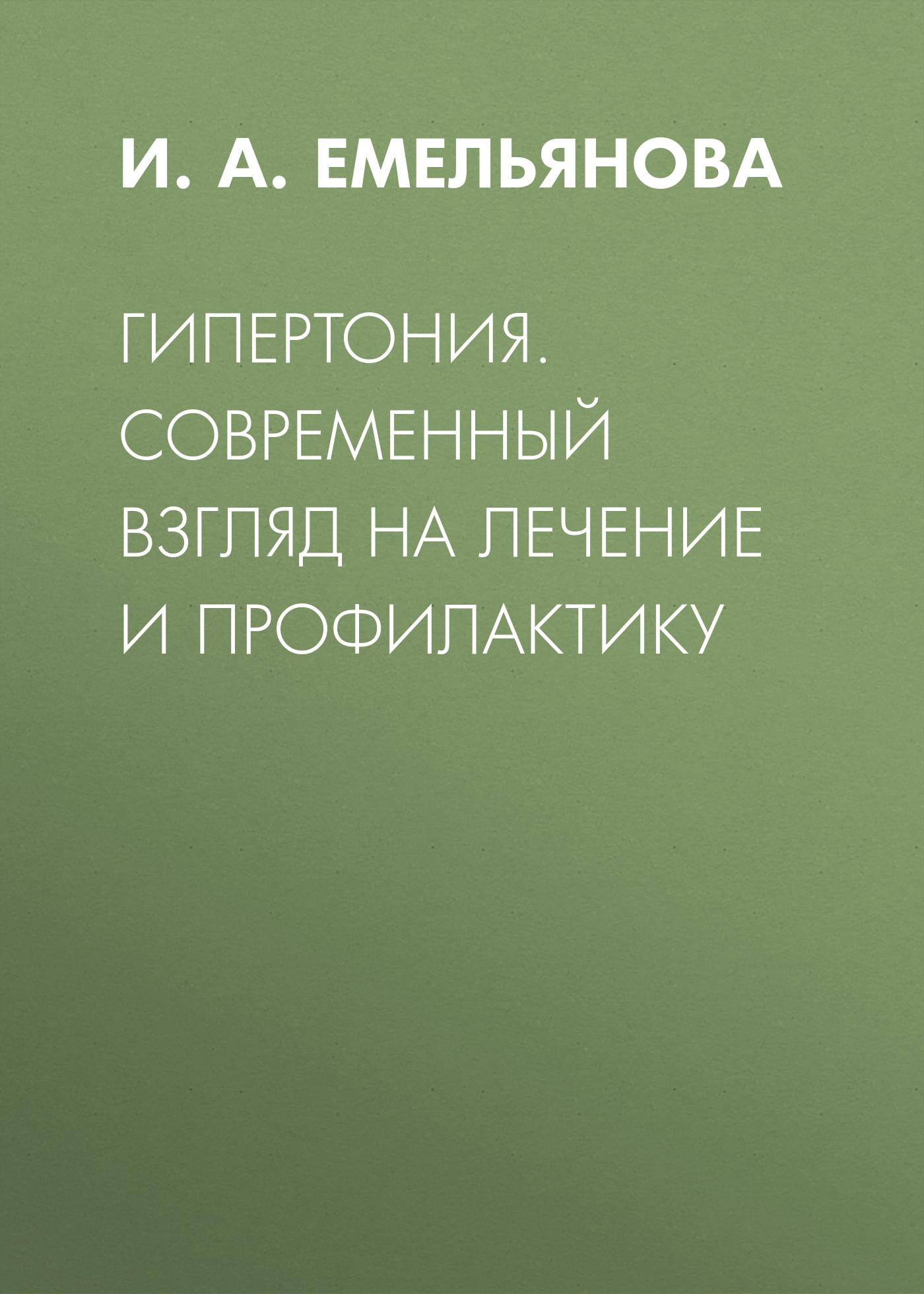 И. А. Емельянова Гипертония. Современный взгляд на лечение и профилактику