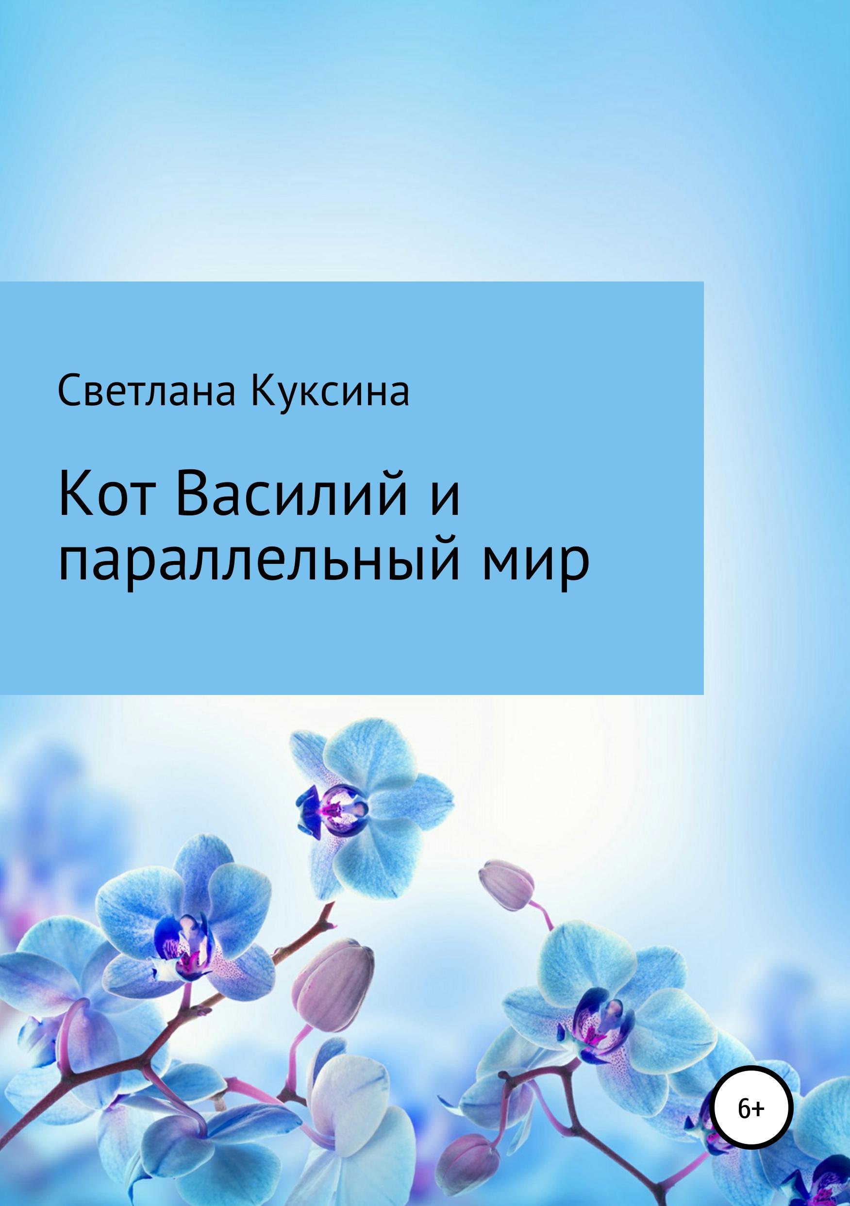 Светлана Николаевна Куксина Кот Василий и параллельный мир цена