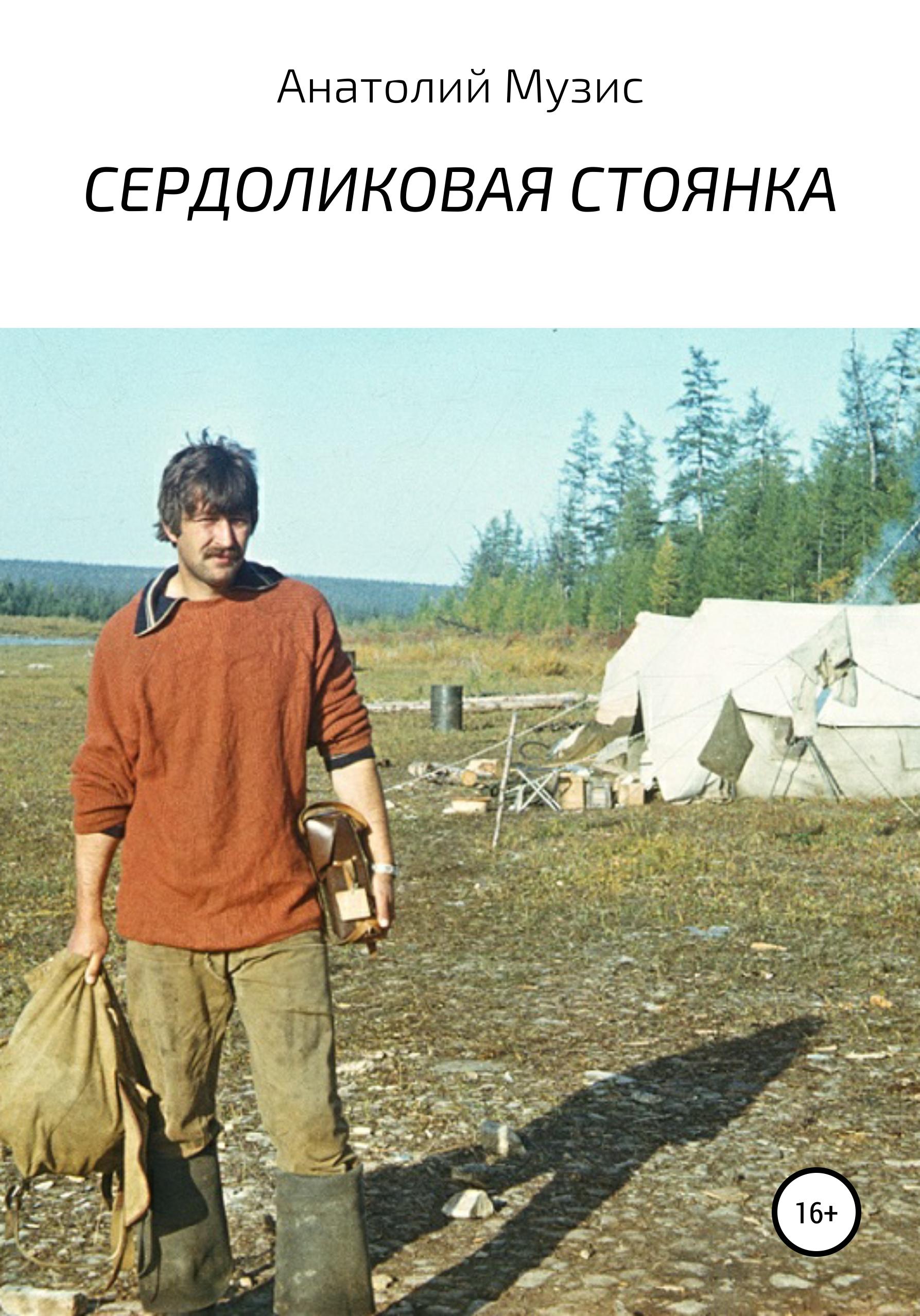 Обложка «Сердоликовая стоянка (из рассказов геолога)»