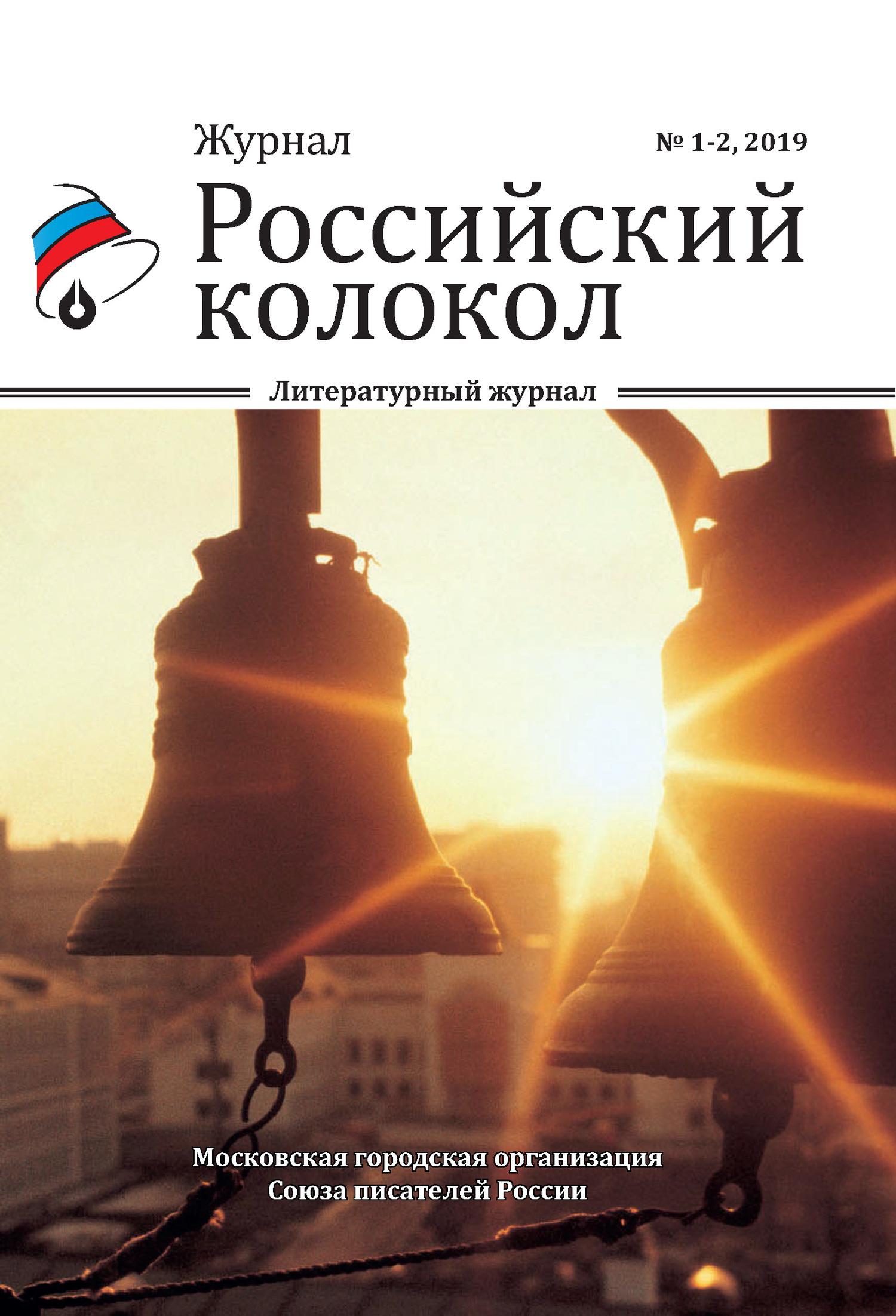 Коллектив авторов Российский колокол №1-2 2019 коллектив авторов российский колокол 3 4 2017