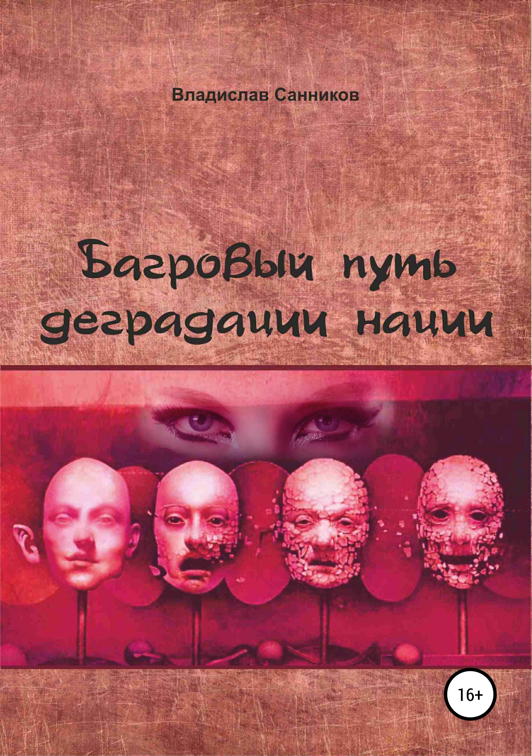 Владислав Васильевич Санников. Багровый путь деградации нации