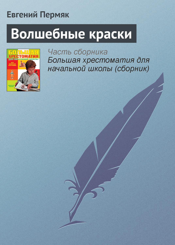 Евгений Пермяк Волшебные краски евгений пермяк волшебные краски