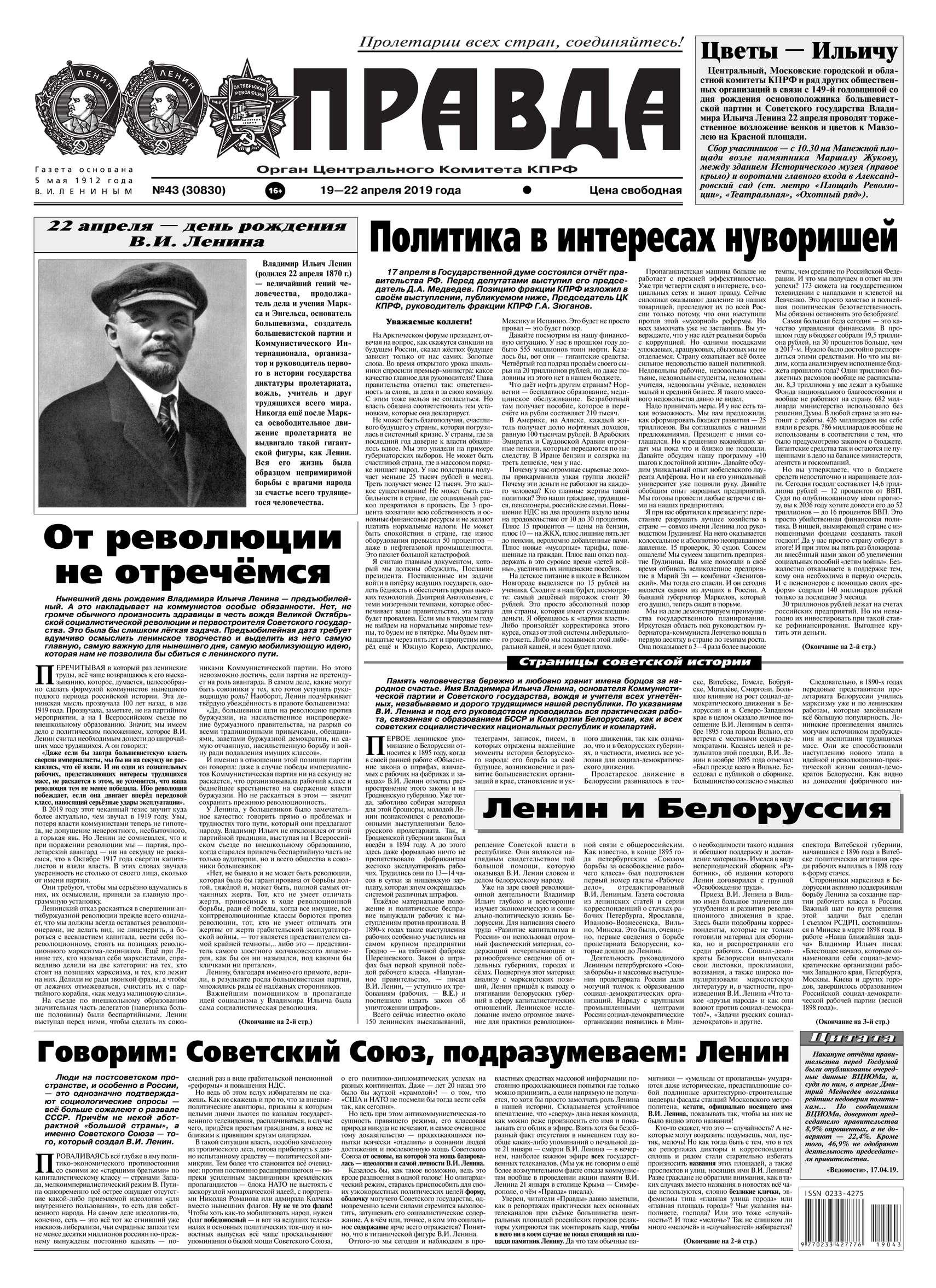 Правда 43-2019