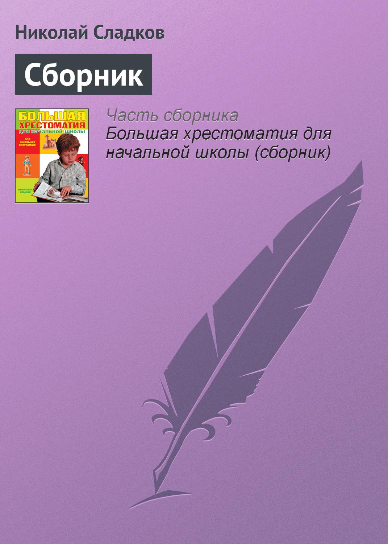 Николай Сладков Сборник золотой цыплёнок 2018 10 07t11 00