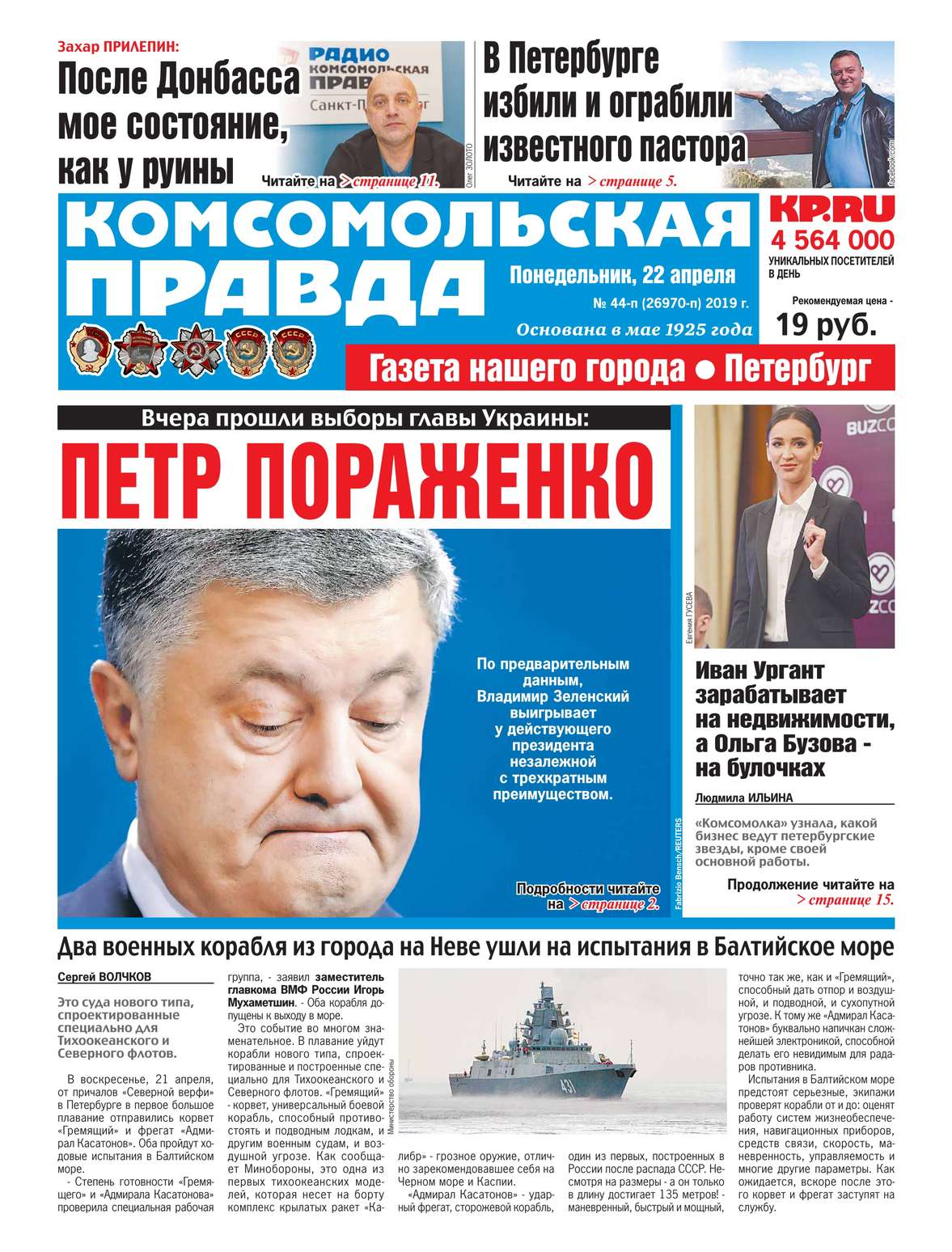 Комсомольская Правда. Санкт-Петербург 44п-2019