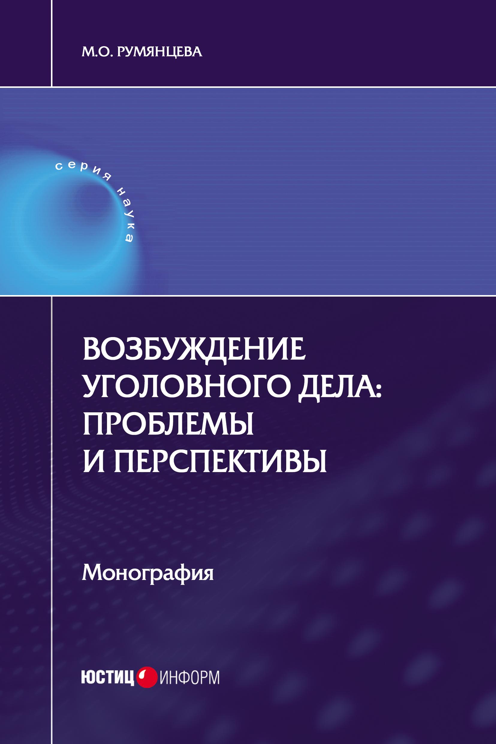 цена М. О. Румянцева Возбуждение уголовного дела: проблемы и перспективы в интернет-магазинах