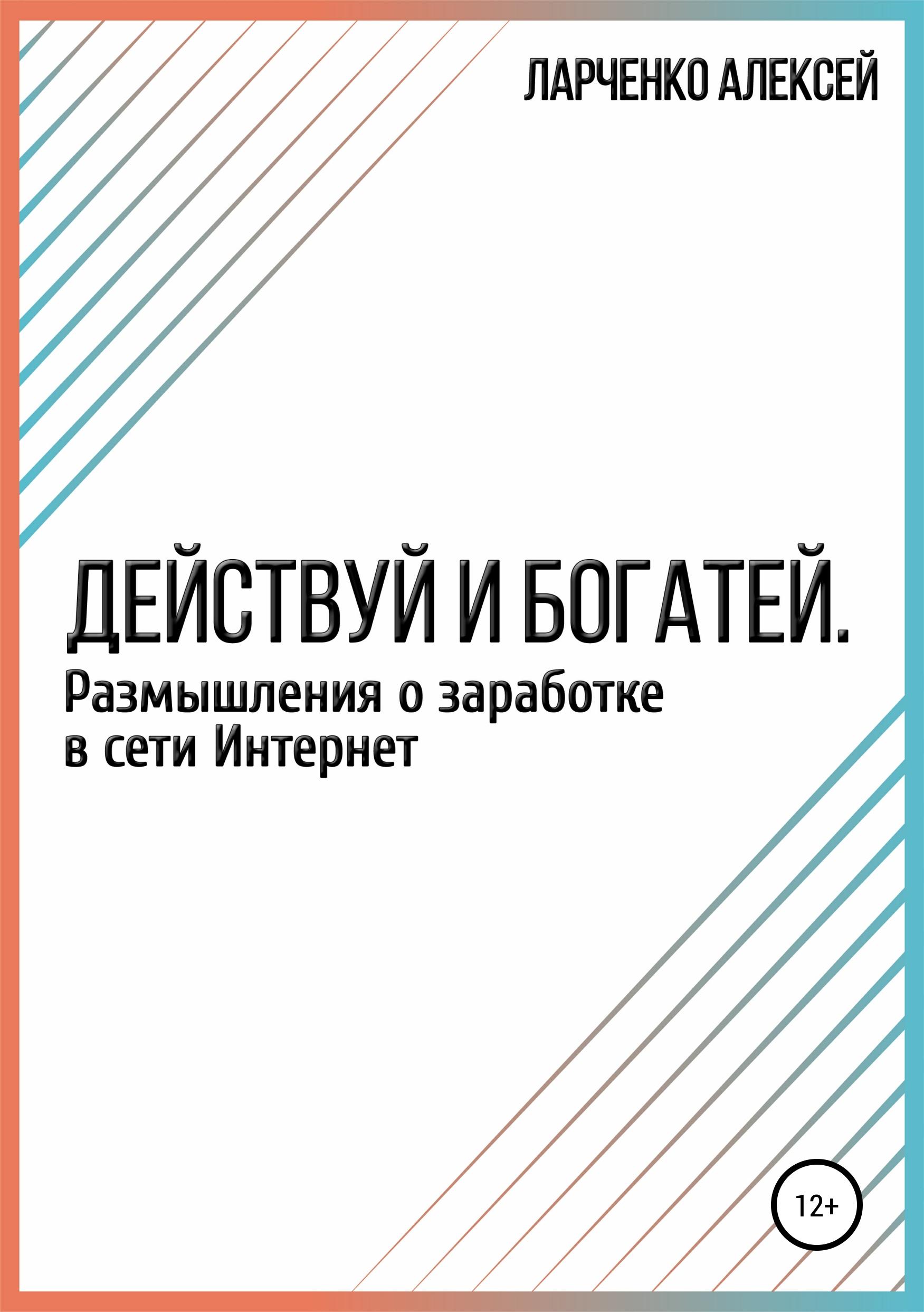 Обложка книги. Автор - Алексей Ларченко